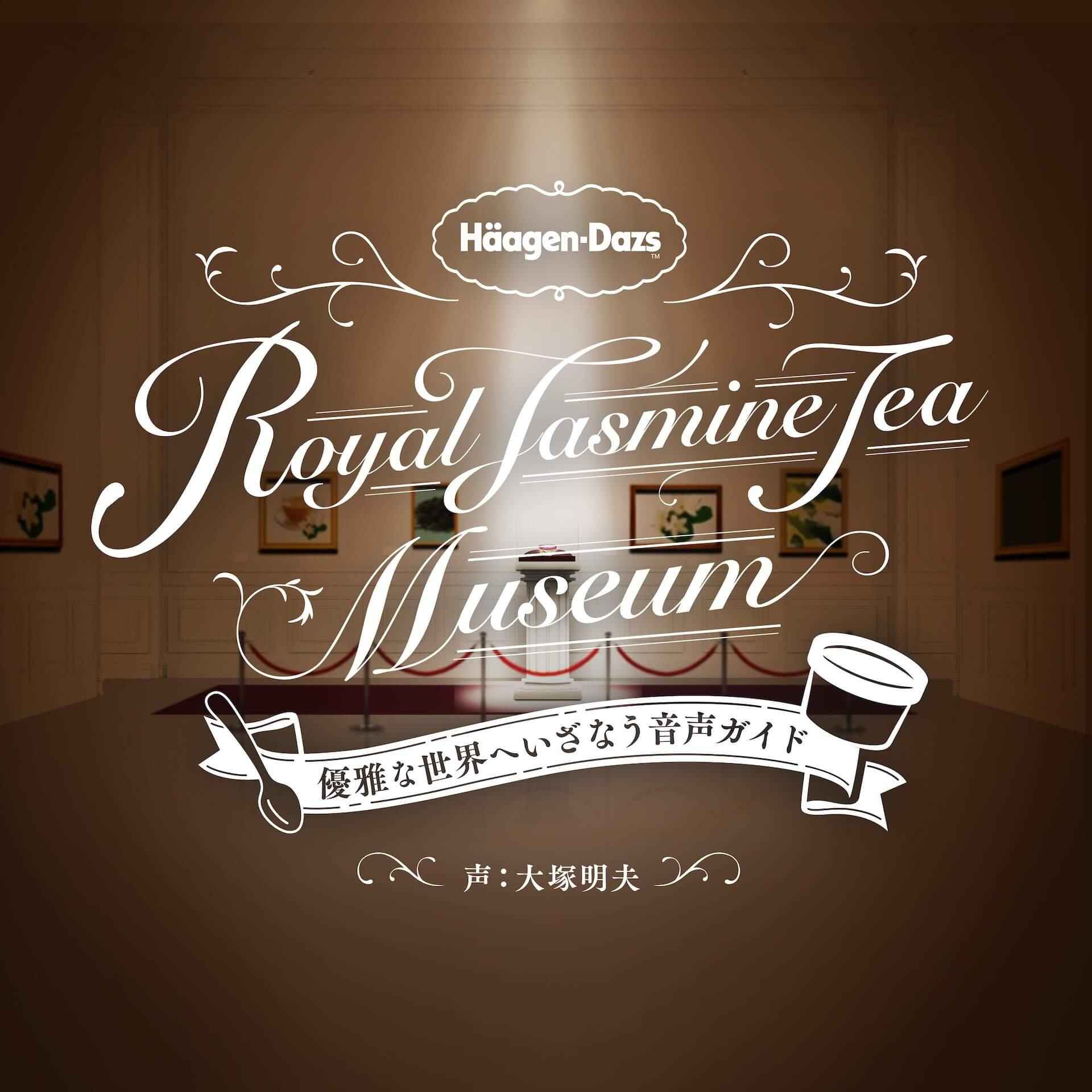 ハーゲンダッツから等級の高い茶葉を厳選した期間限定フレーバー『ロイヤル ジャスミンティー ~茶葉・銀毫~』が新発売! gourmet200414_haagendats_06