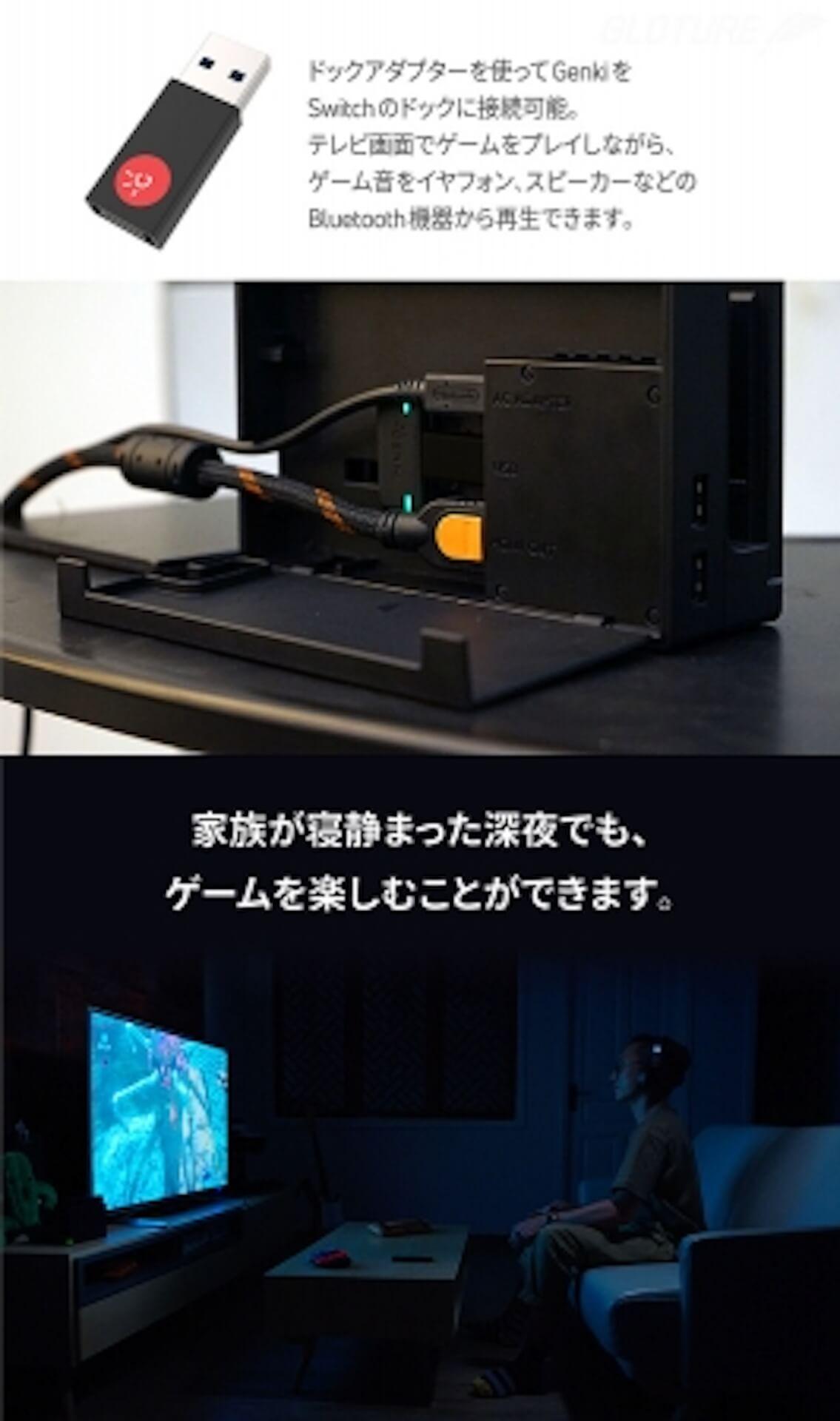 Nintendo Switchをワイヤレスイヤホン/スピーカーで楽しもう!Bluetooth対応アダプタ「Genki」がGlotureで発売中 tech200414_nintendoswitch_9