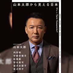 eleking 山本太郎
