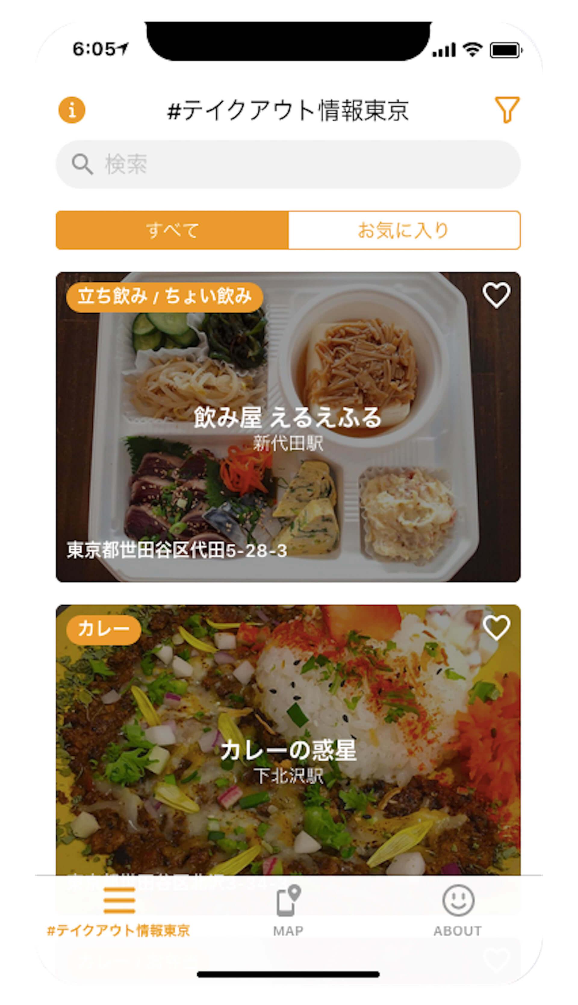 """都内の飲食店のテイクアウト&デリバリー情報をまとめてチェック!松田""""CHABE""""岳二のInstagramから生まれたWEBサイト「#テイクアウト情報東京」がオープン gourmet200415_takeout_tokyo_2-1920x3335"""