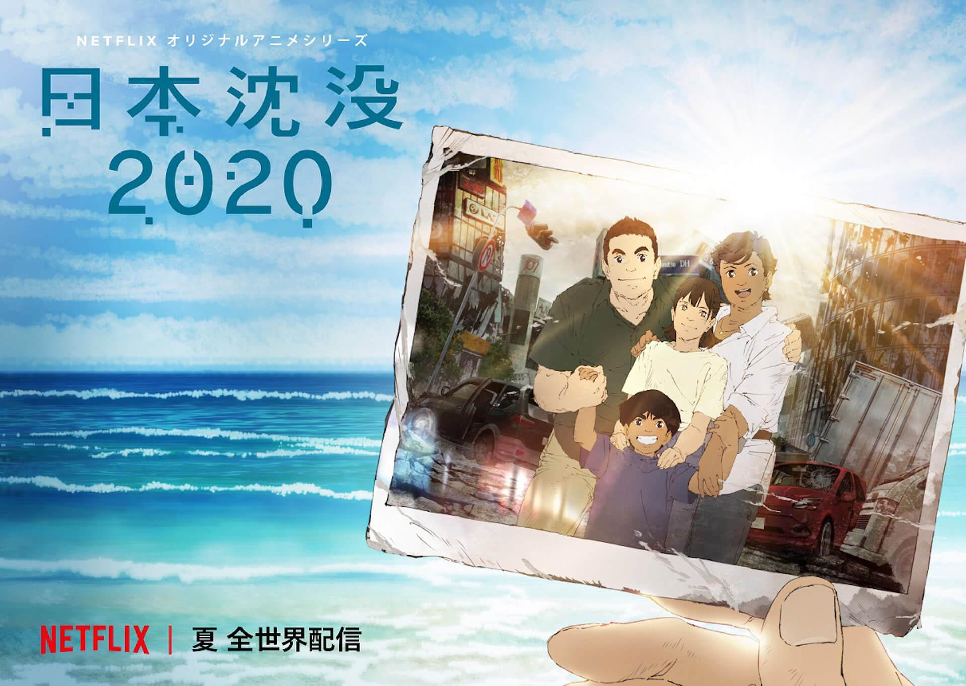 今夏配信のNetflix『日本沈没2020』の家族に訪れる明るい希望を描いたキービジュアルが解禁! art200416_nihonchinbotsu_main