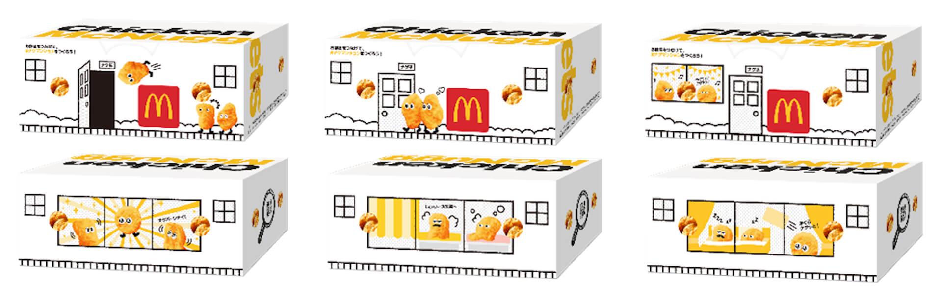 マクドナルドの定番チキンマックナゲットが特別価格390円で堪能できる期間限定キャンペーンが実施決定!新ソース2種類も登場 gourmet200416_mcdonald_4