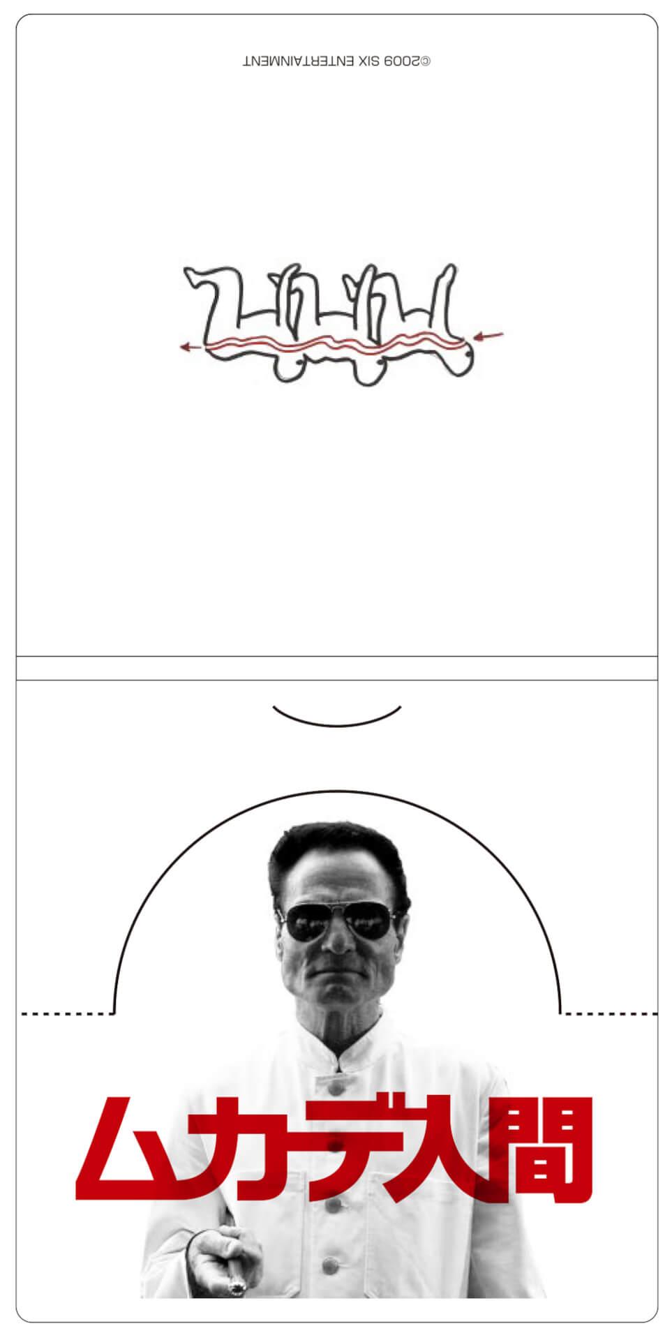 """『ムカデ人間』をみんなで同時再生!?Twitterにて同時再生祭り開催決定&ブルーレイセットが""""つながりやすい新価格""""に film200416_mukadeningen_05"""