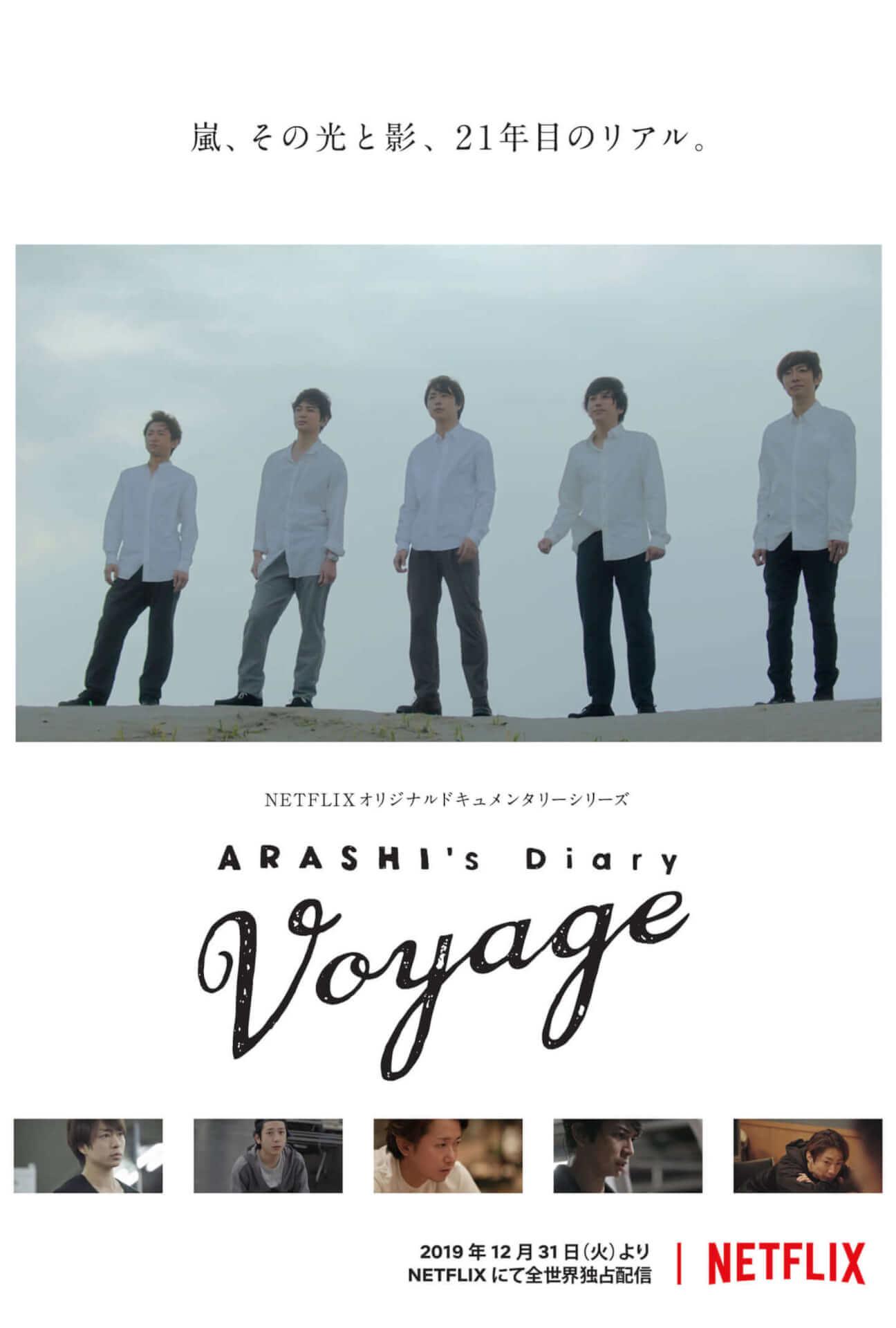 嵐・相葉雅紀の人間性に迫る|Netflixドキュメンタリー『ARASHI's Diary -Voyage-』第7話の予告編が解禁 art200417_aiba_diary_1-1