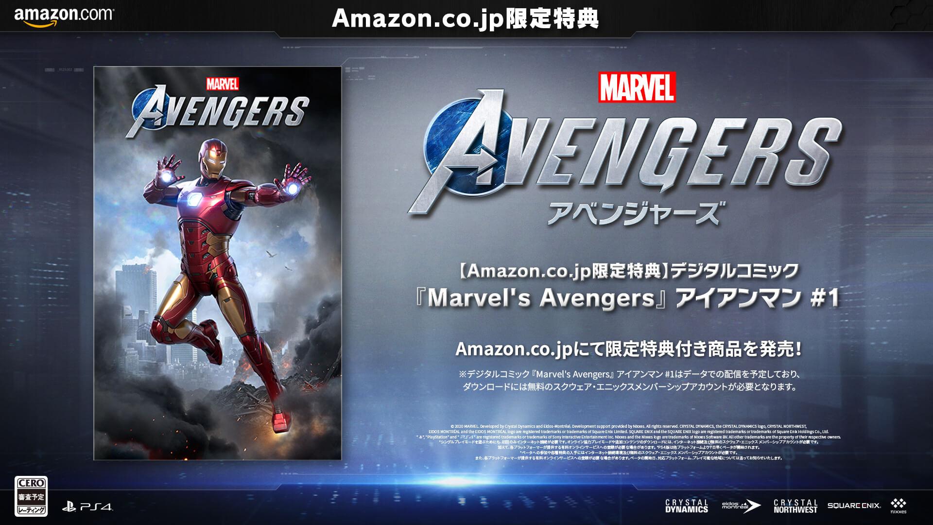 アベンジャーズ、ゲームでアッセンブル!『Marvel's Avengers』がついに予約受付開始&最新トレーラーも解禁 tech200417_avengers_game_1