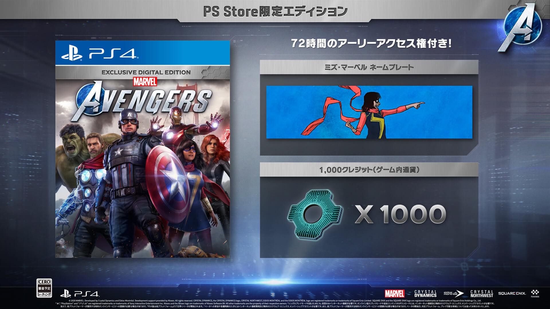 アベンジャーズ、ゲームでアッセンブル!『Marvel's Avengers』がついに予約受付開始&最新トレーラーも解禁 tech200417_avengers_game_2