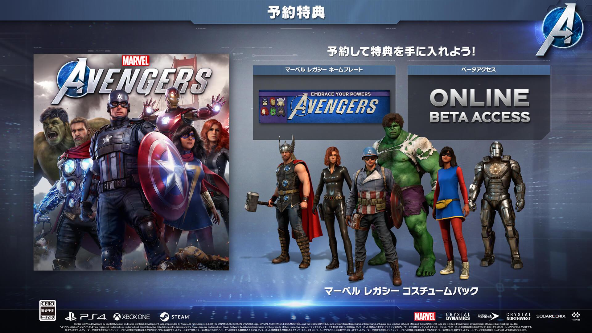アベンジャーズ、ゲームでアッセンブル!『Marvel's Avengers』がついに予約受付開始&最新トレーラーも解禁 tech200417_avengers_game_3