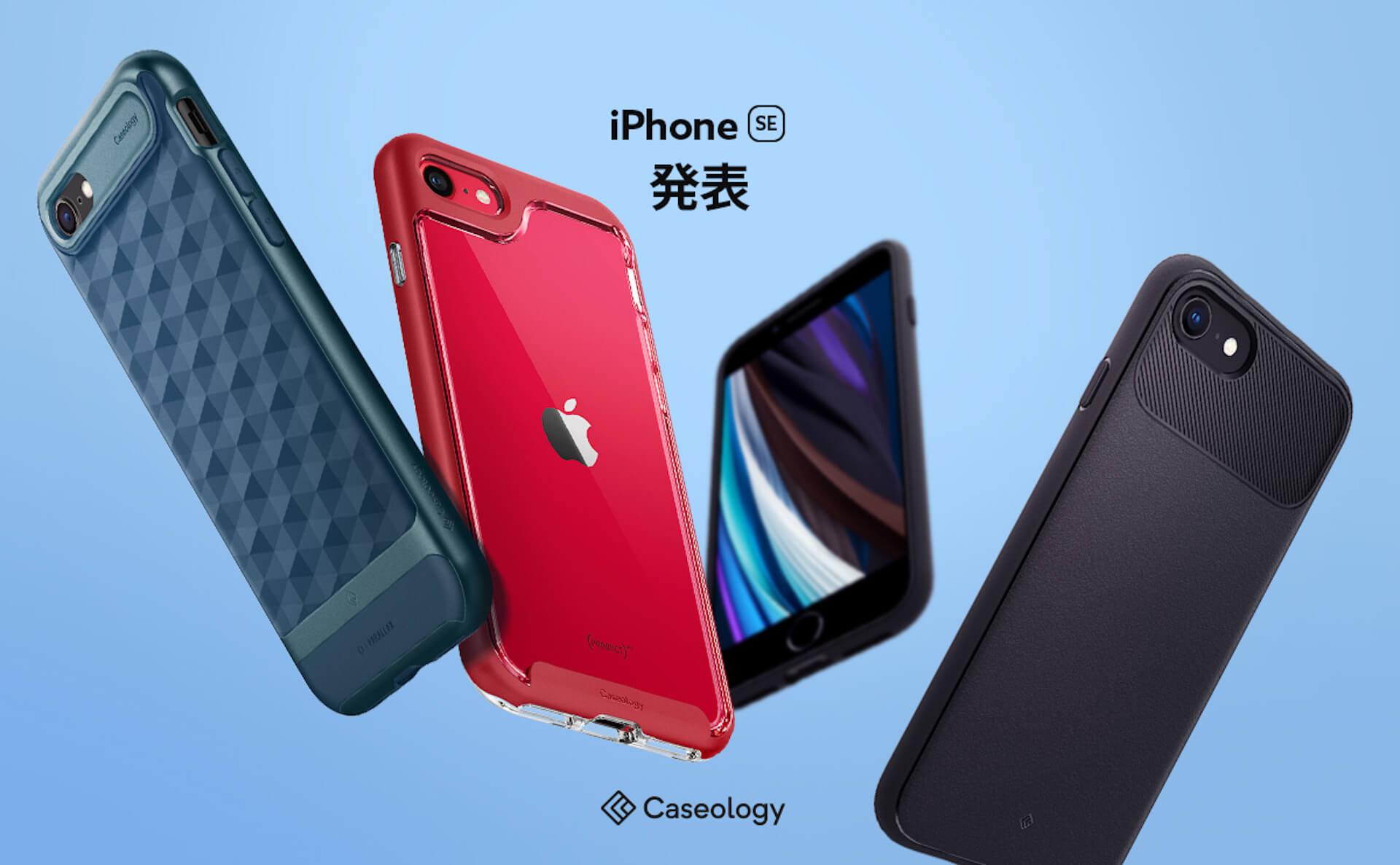本日予約受付開始のiPhone SE用のCaseologyスマホケースが発売!Amazonにてキャンペーンも tech200417_iphonese_case_8