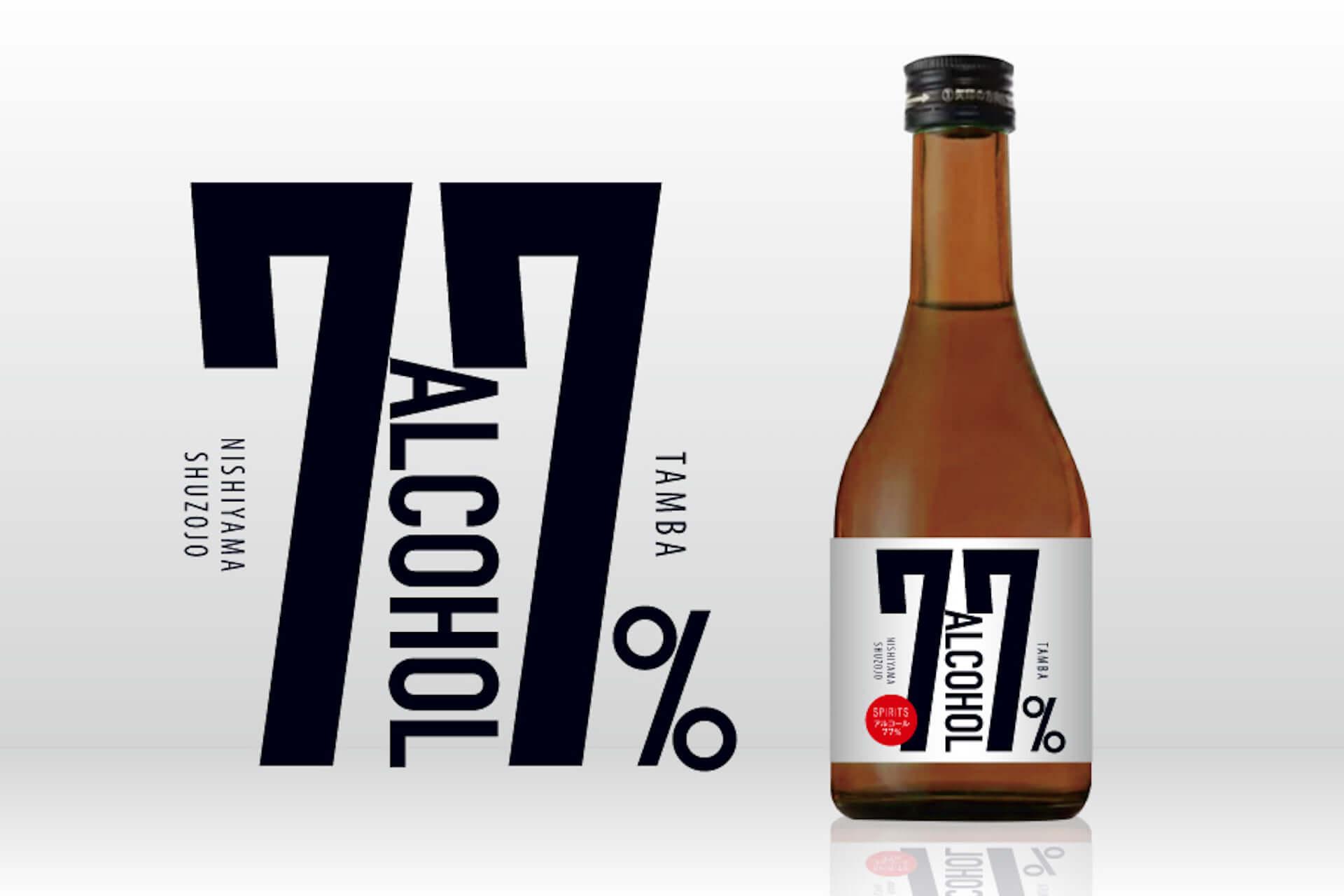 お酒でしっかり消毒しよう!高濃度アルコール酒『丹波ALCOHOL77%』の予約販売が開始 gourmet200420_kurand_2-1920x1280