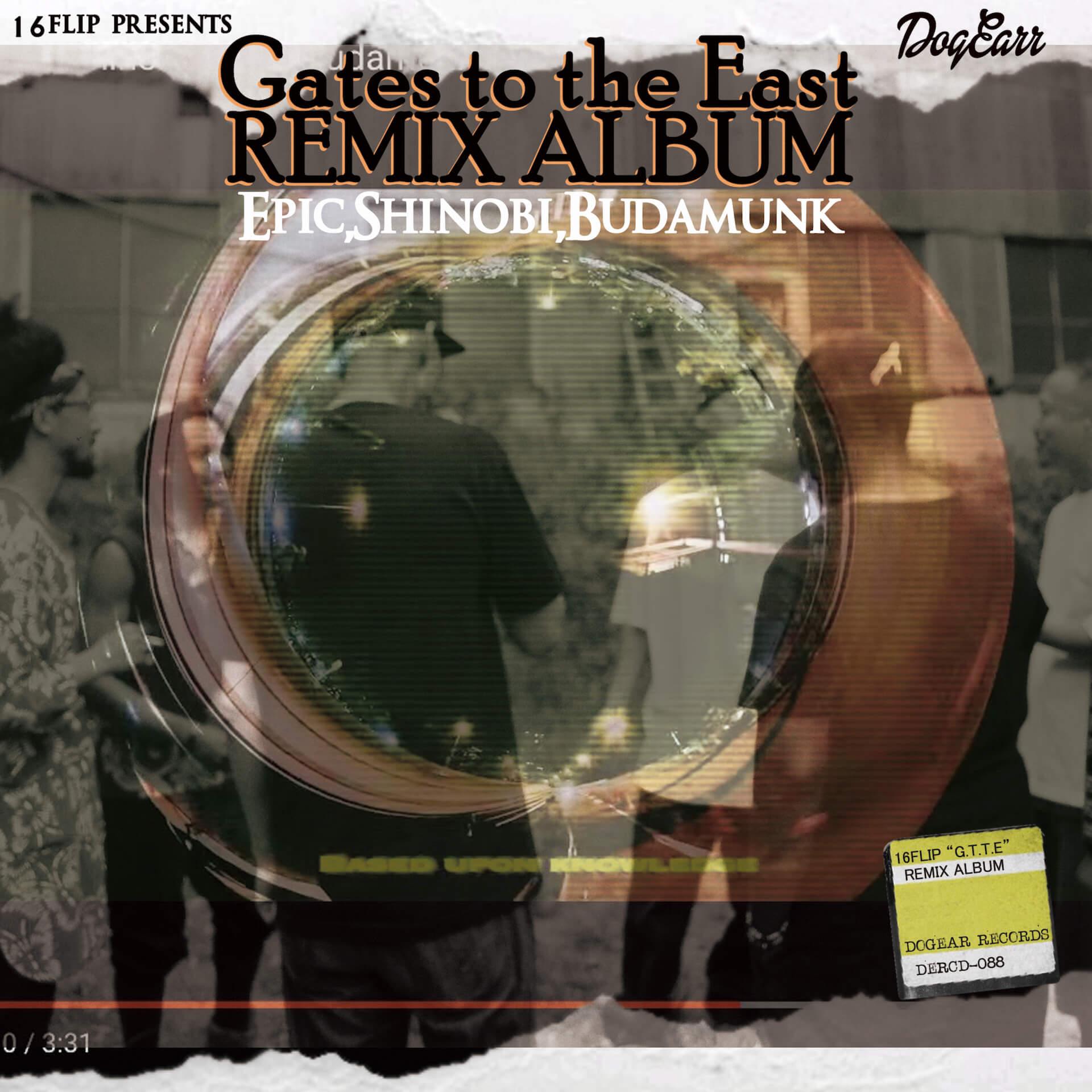 Budamunk、Epic、Shinobiによる名盤『Gates to the East』のRemix盤が発表 16FLIP、DJ Scratch Niceらが参加 music200420_gatestotheeast_main