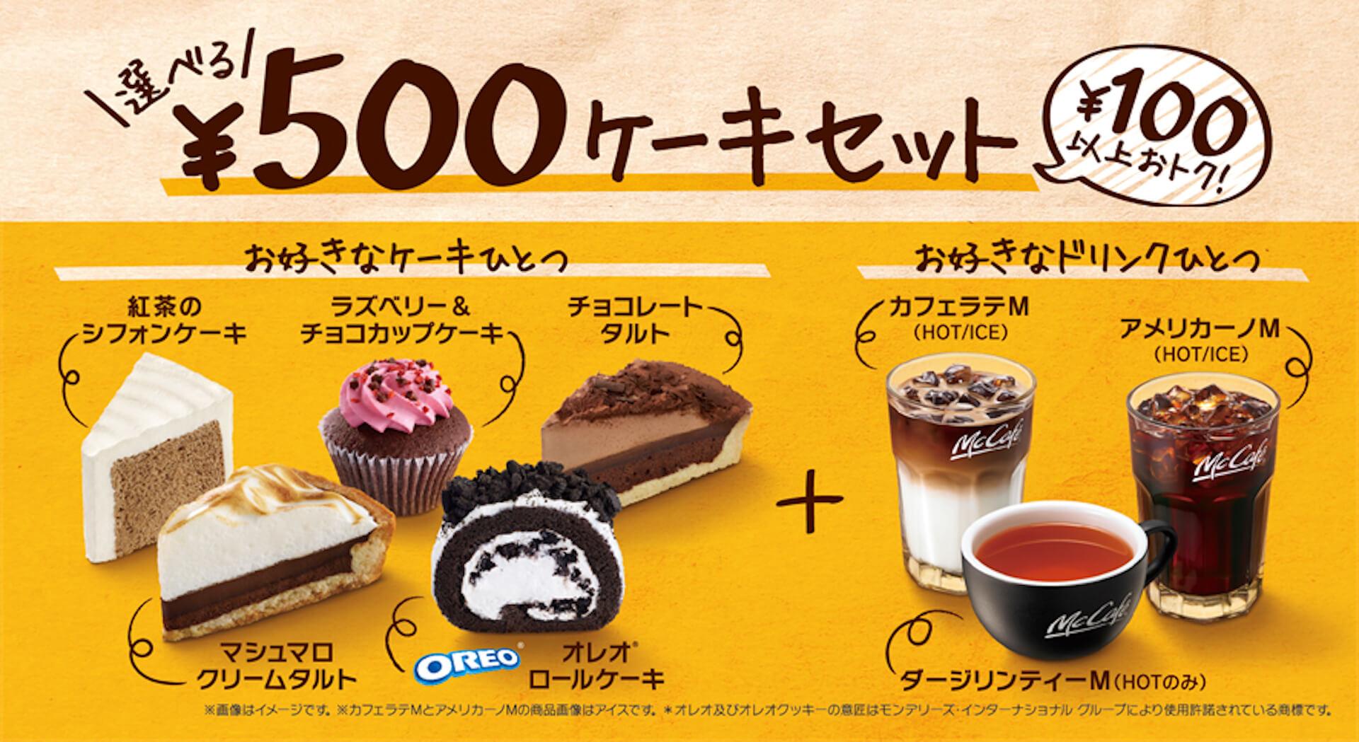 おうち時間でホッと一息!マクドナルドMcCafé by Baristaの「選べる¥500ケーキセット」が期間限定で実施決定 gourmet200420_mccafe_6