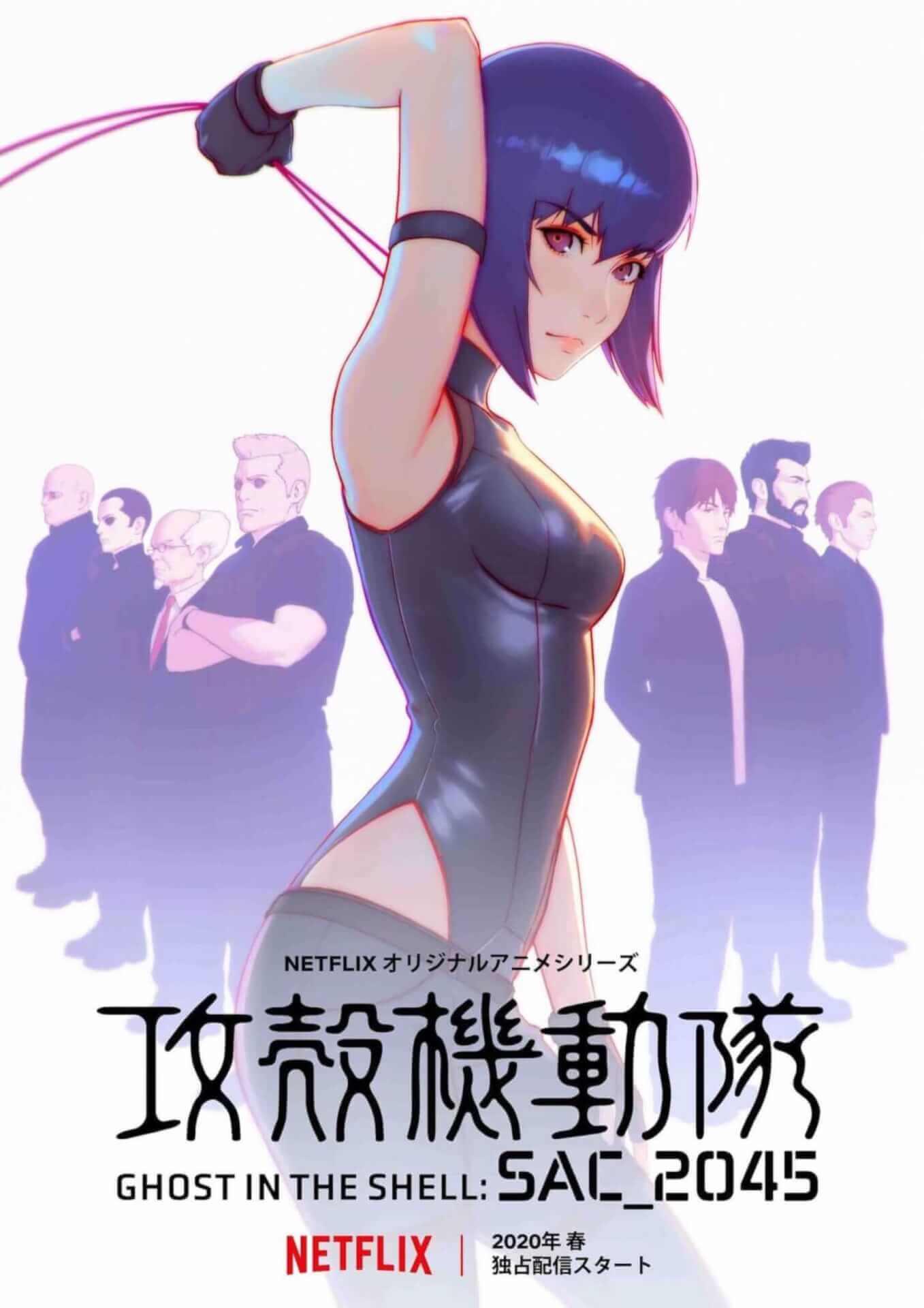 Netflix『攻殻機動隊 SAC_2045』シーズン2制作が決定!草薙素子が躍動するシーズン1の本編映像も解禁 art200420_ghostintheshell_3