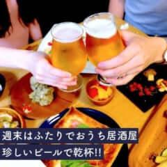 ふたりのみ クラフトビール