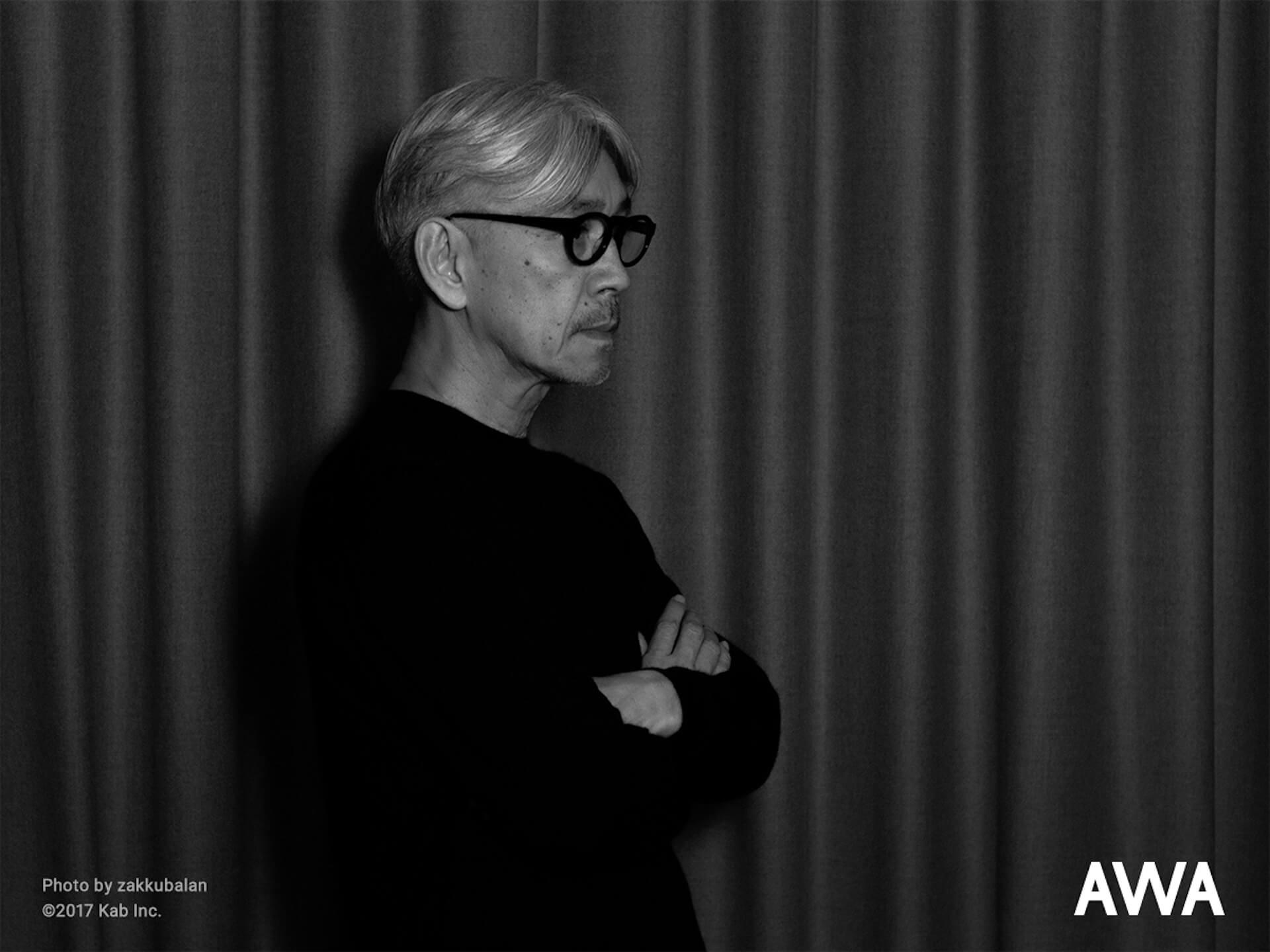 坂本龍一が配信した一夜限りのプレミアムライブ音源がAWAにて本日独占配信開始! music200420_sakamotoryuichi_awa_main