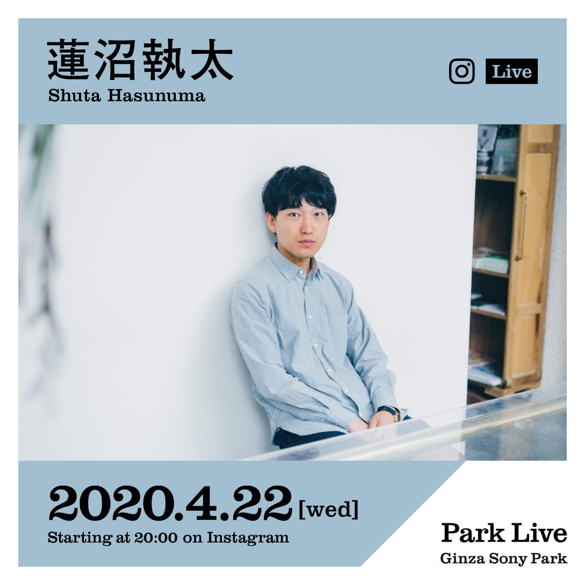 蓮沼執太、Ginza Sony Park『Park Live』主催のInstagram配信に自宅から生出演|新曲のプレビューも music200421_hasunumashuta_main