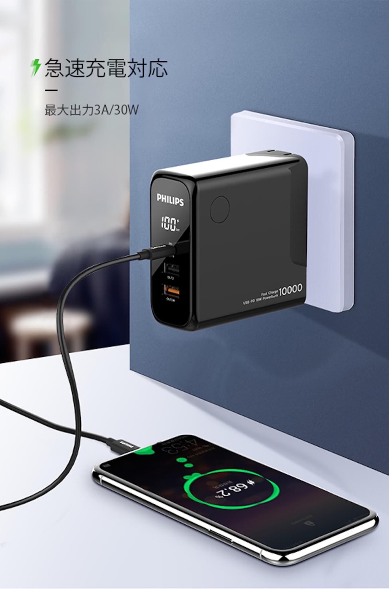 充電器とモバイルバッテリーが1つで完結するアダプターがPHILIPSから登場!クラウドファンディングにて先行販売が開始 tech200422_philips_02