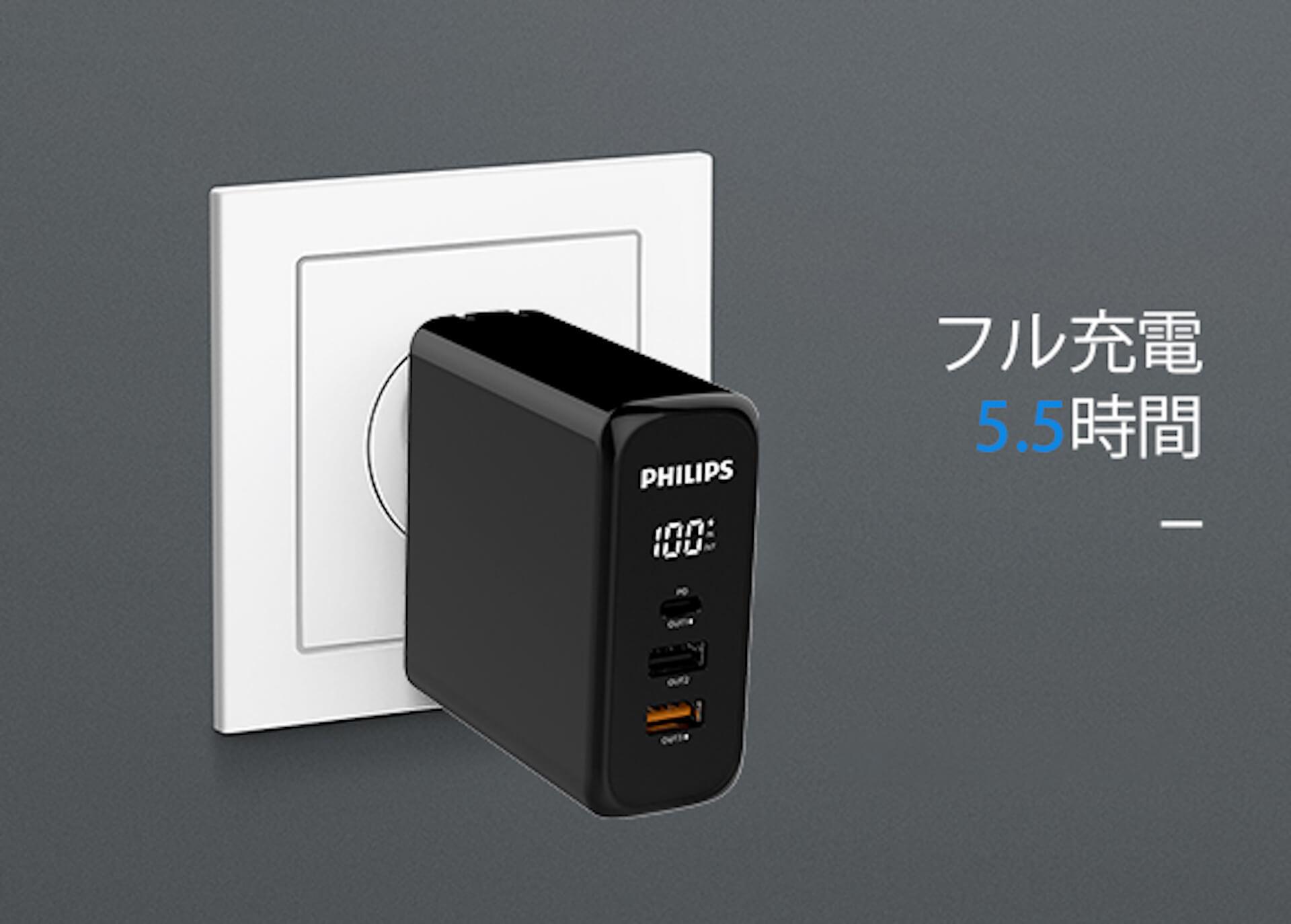 充電器とモバイルバッテリーが1つで完結するアダプターがPHILIPSから登場!クラウドファンディングにて先行販売が開始 tech200422_philips_04