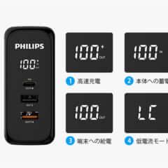 PHILIPS モバイルバッテリー充電器