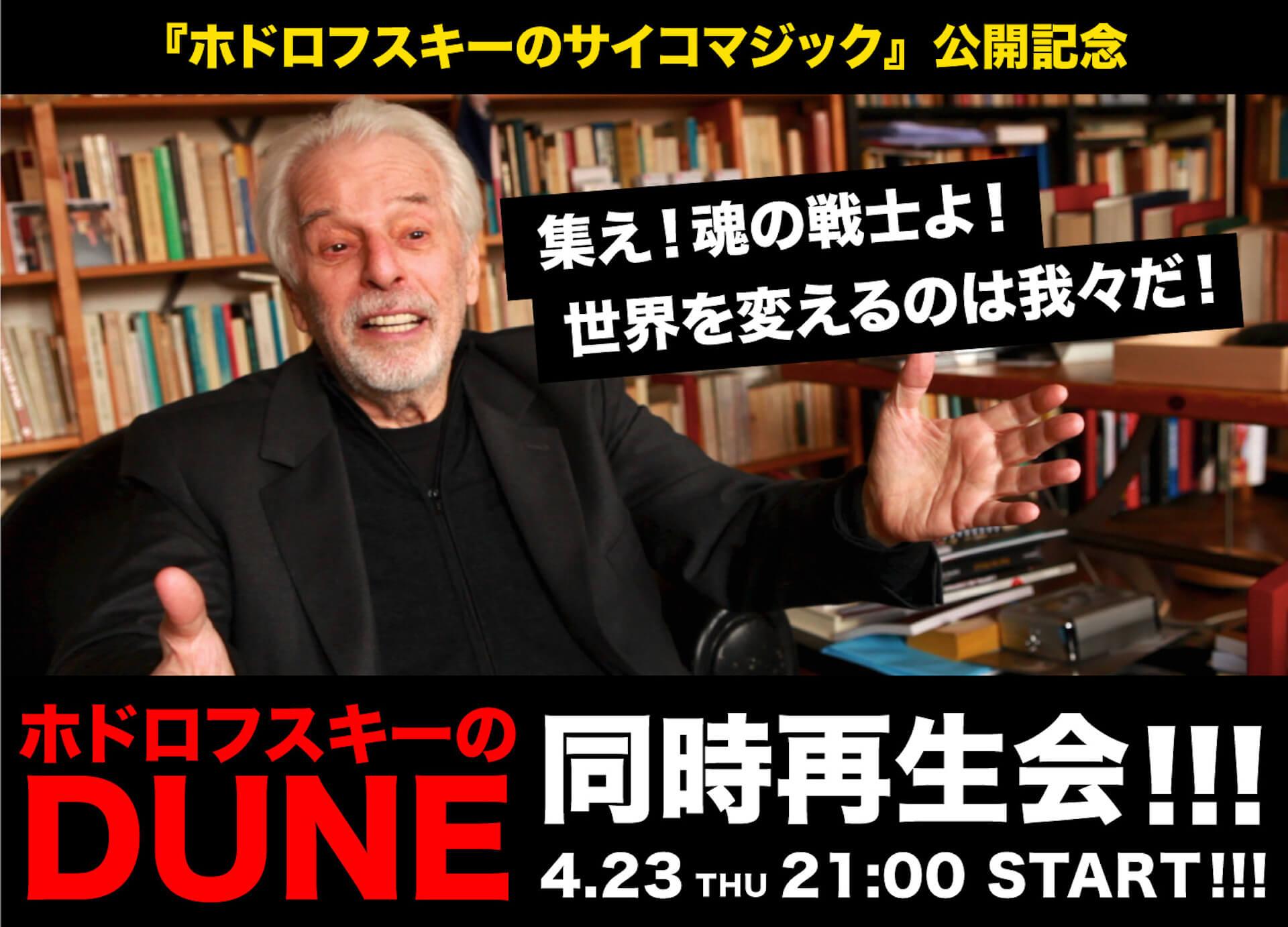 UPKINKが映画『ホドロフスキーのサイコマジック』先行配信を記念して、『ホドロフスキーのDUNE』同時再生会を開催! film200422_uplink_dune_01