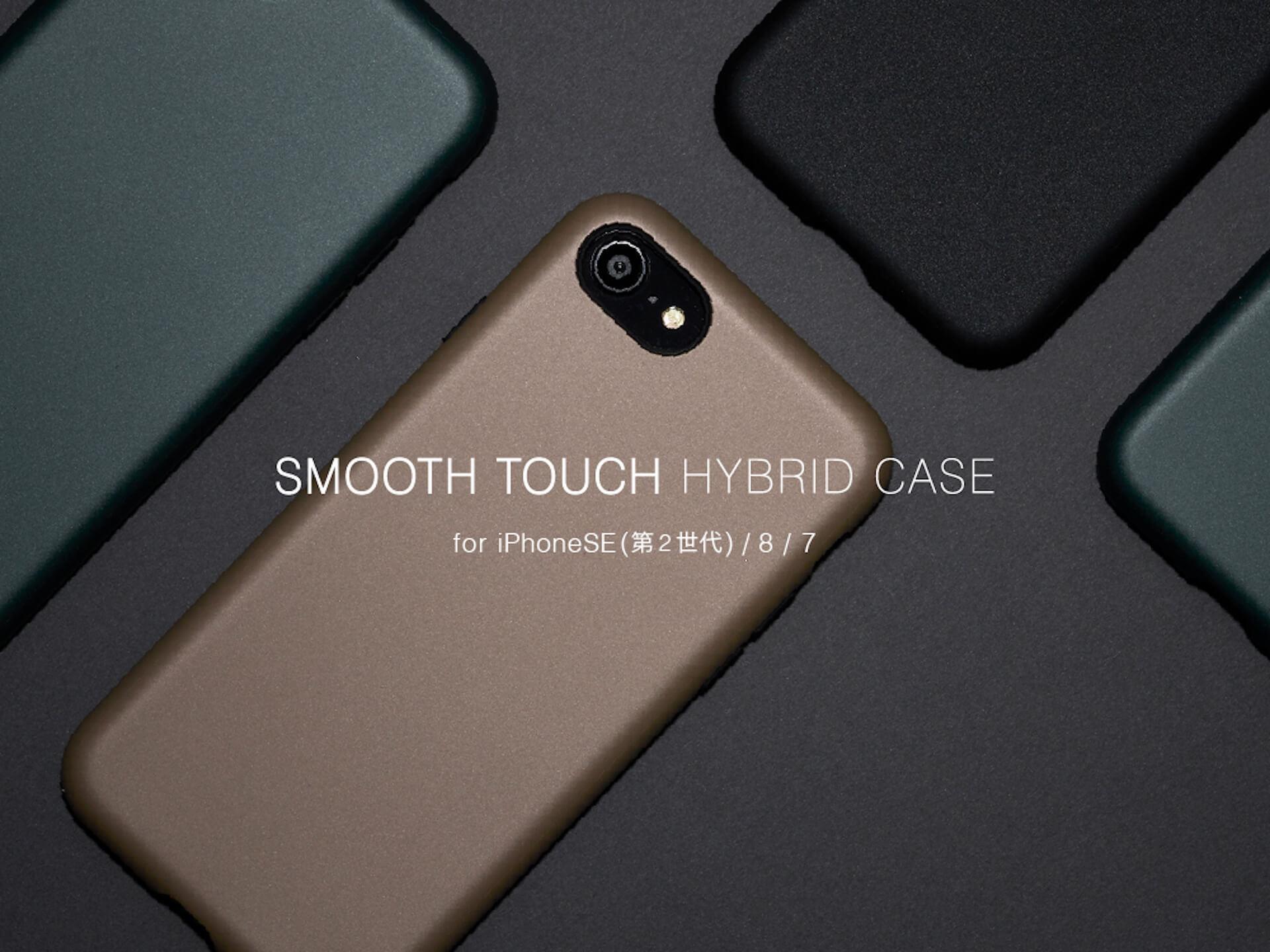 iPhone SE対応ケースがUNiCASEからついに登場!スリムでスタイリッシュなのに、頑丈なモデル tech200426_iphonese_case_main