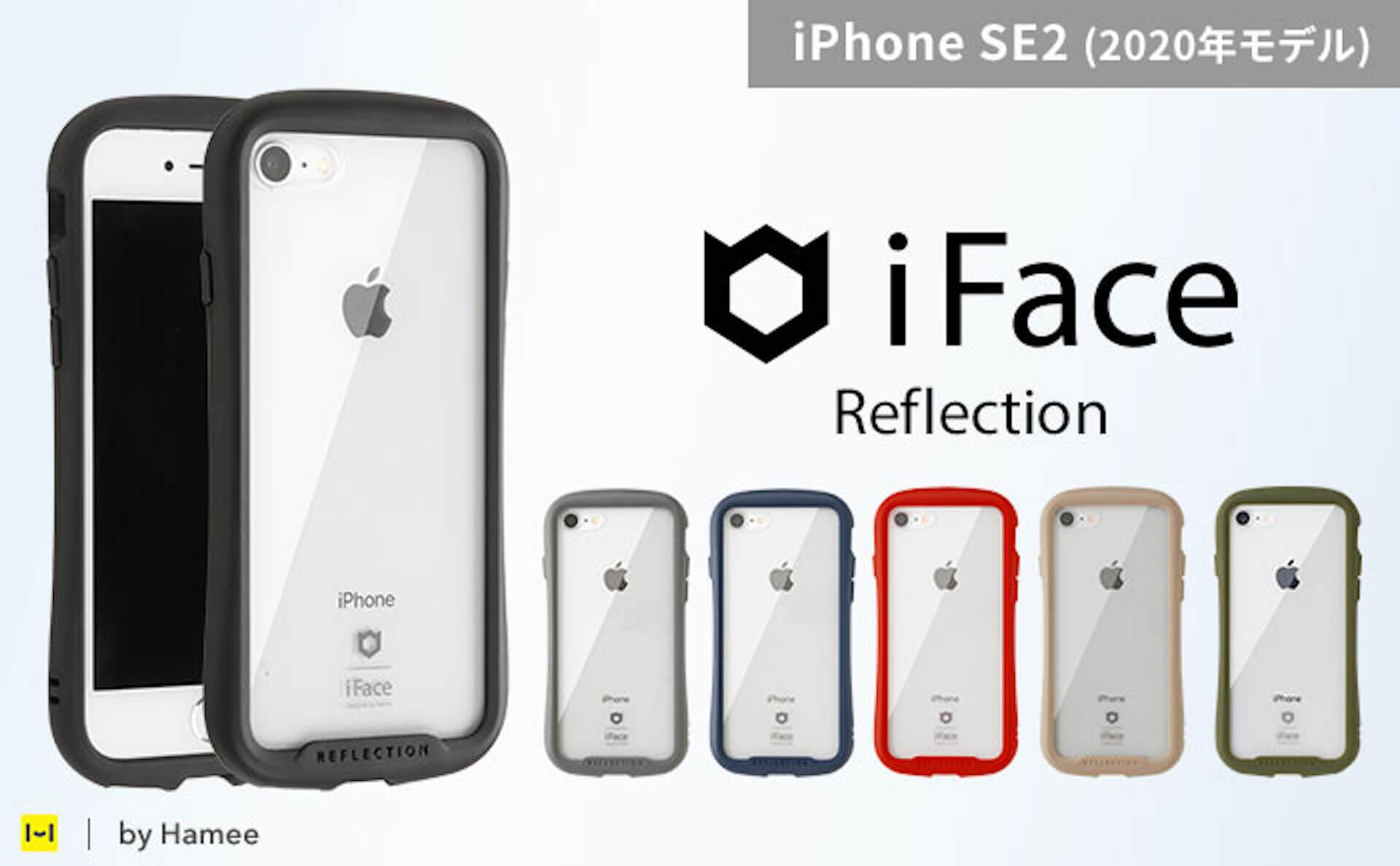 女性に大人気のスマホケースブランド「iFace」&「salisty」からiPhone SE用ケースがついに登場! tech200427_iphonese_case_1