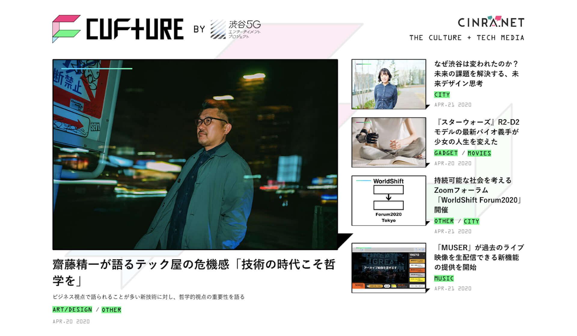 CINRAと渋谷5GエンターテイメントプロジェクトがWEBメディア「CUFtURE」を始動|初回特集にRhizomatiks齋藤精一へのインタビューも art200427_cufture_cinra_4-1920x1118