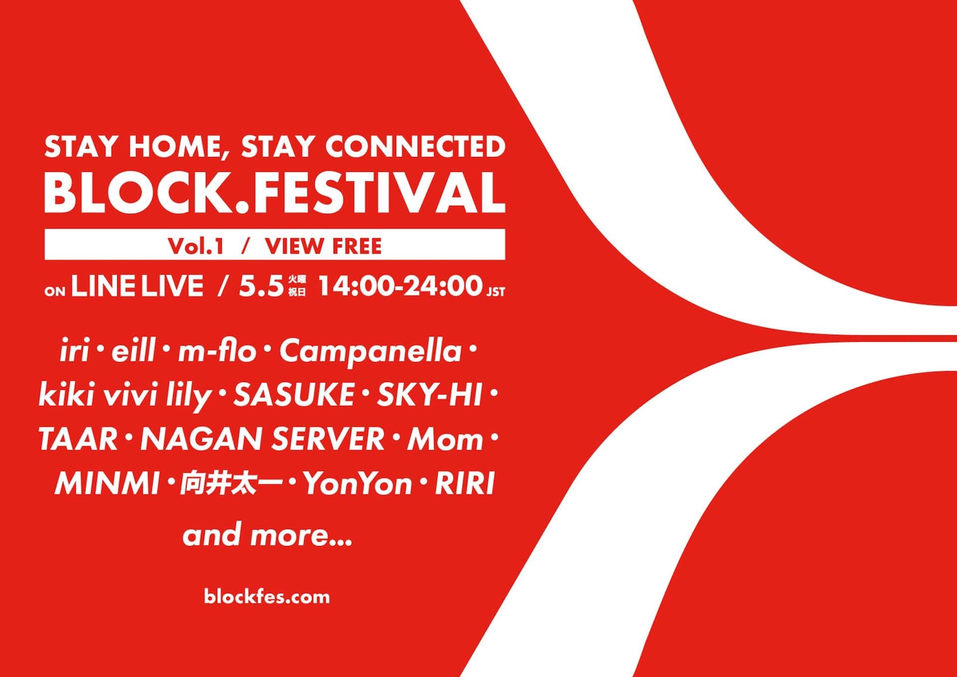 オンライン音楽フェス<BLOCK.FESTIVAL>Vol.1にiri、m-flo、向井太一など14組が出演決定!第1弾ラインナップ発表 music200428_blockfestival_1