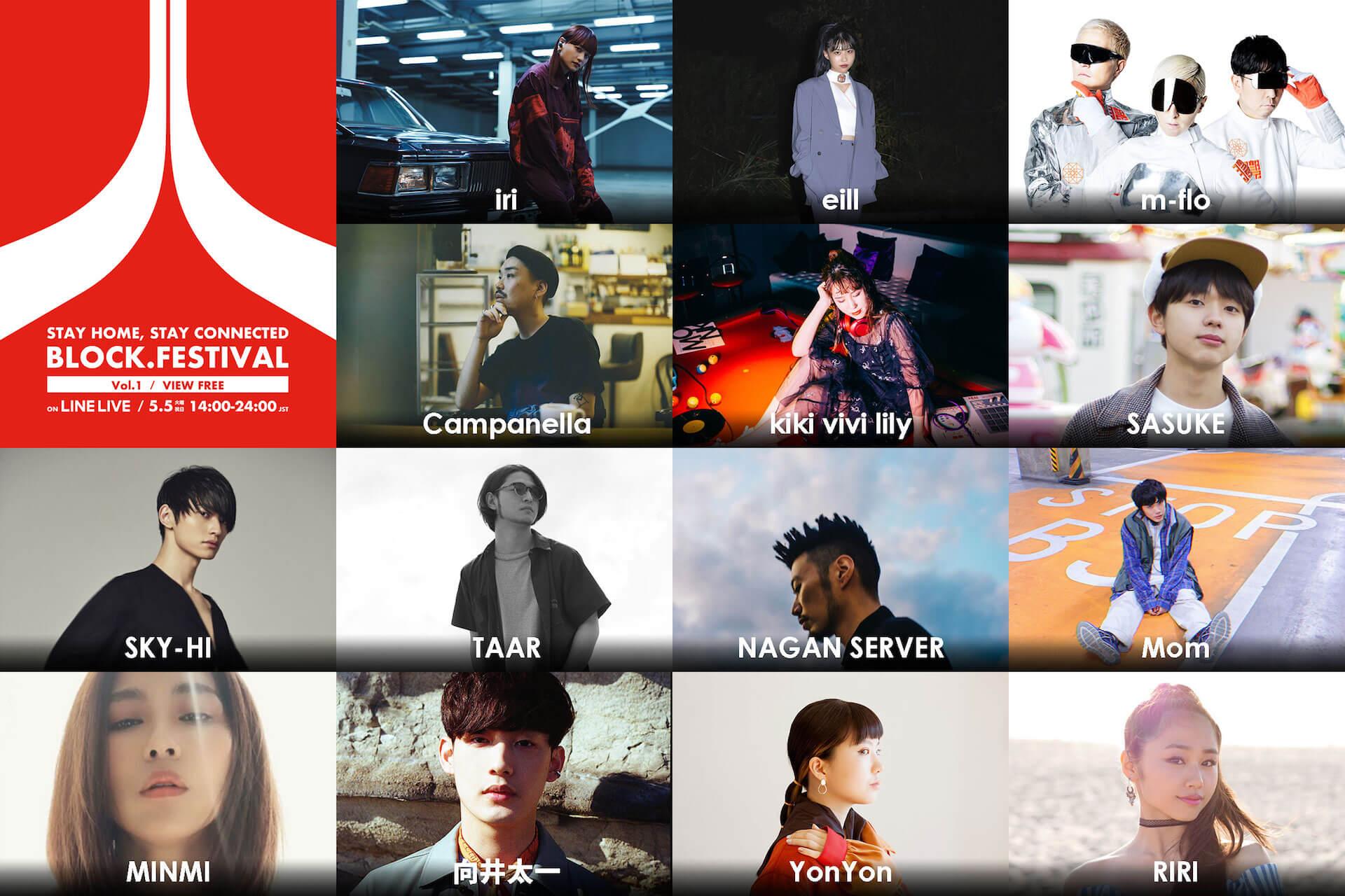 オンライン音楽フェス<BLOCK.FESTIVAL>Vol.1にiri、m-flo、向井太一など14組が出演決定!第1弾ラインナップ発表 music200428_blockfestival_2