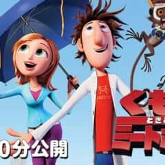 『くもりときどきミートボール』 © 2009 Sony Pictures Animation Inc. All Rights Reserved.