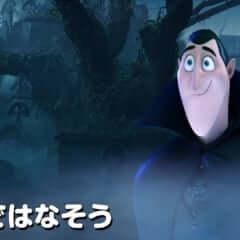 『モンスター・ホテル クルーズ船の恋は危険がいっぱい?!』 © 2018 Sony Pictures Animation Inc. and MRC II Distribution Company L.P. All Rights Reserved.