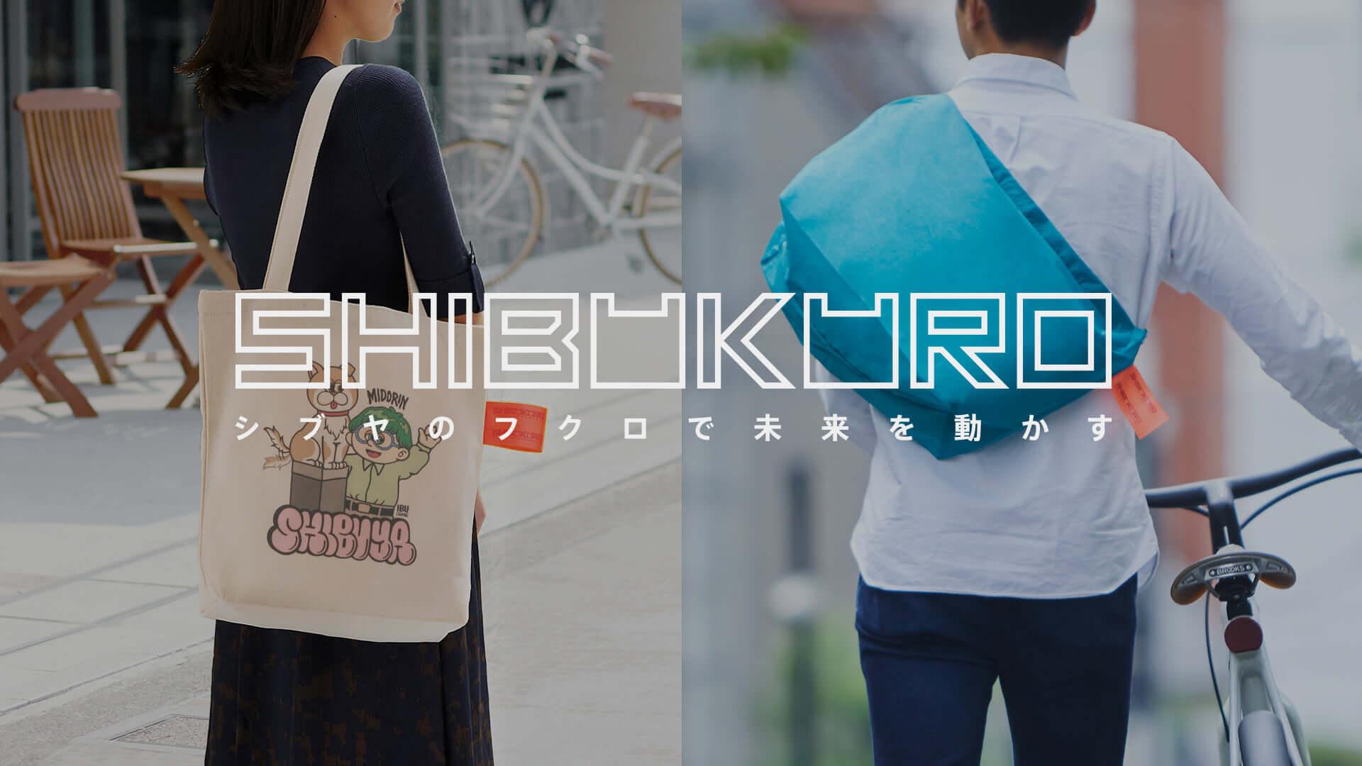 渋谷未来デザインとDNPのプロジェクト「SHIBUKURO」のオンラインストアが本日オープン!オリジナルショルダーバッグやトートバッグが登場 art200428_shibukuro_1-1920x1080