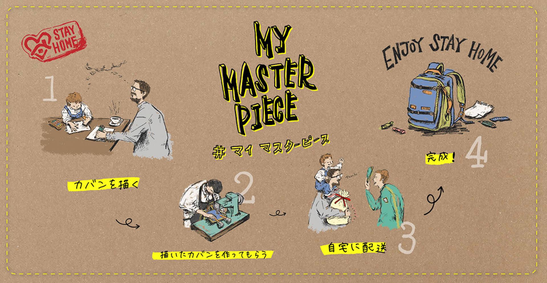 MY MASTERPIECEが「あなたの描いた理想のバッグ」を実現する企画をスタート! life-fashion200428-mymasterpiece-5