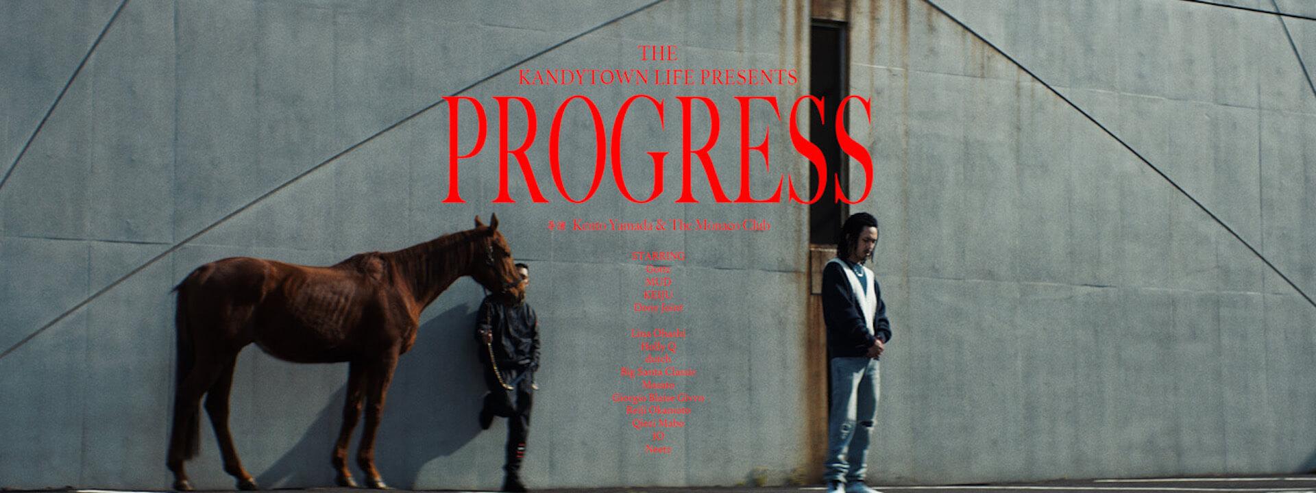 """KANDYTOWN新曲""""PROGRESS""""山田健人が手掛けるMVが公開!縁のある人々がカメオ出演 music200331_progressmv_09"""
