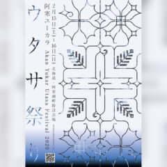 阿寒ユーカラ ウタサ祭り2020
