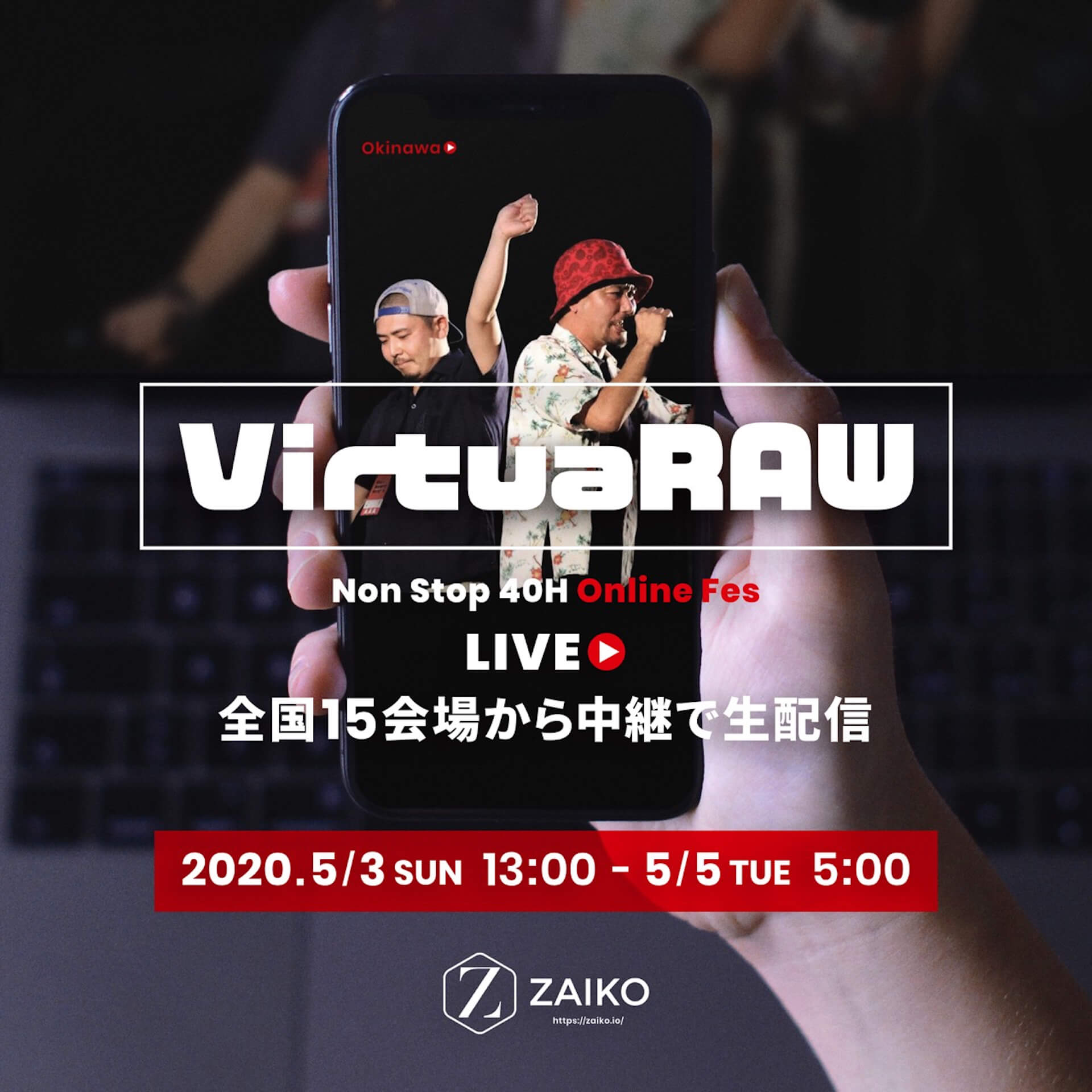 40時間配信で全国の会場をつなぐオンラインフェス「VirtuaRAW」が初開催|DLiP RECORDS、K-BOMB、KOJOE、OMSB&Hi'Specら50組以上が登場 music200502-virtualraw-2