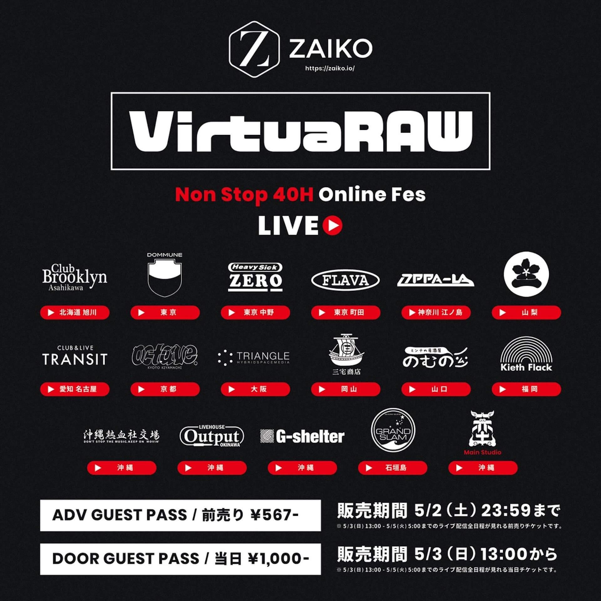 40時間配信で全国の会場をつなぐオンラインフェス「VirtuaRAW」が初開催|DLiP RECORDS、K-BOMB、KOJOE、OMSB&Hi'Specら50組以上が登場 music200502-virtualraw-3