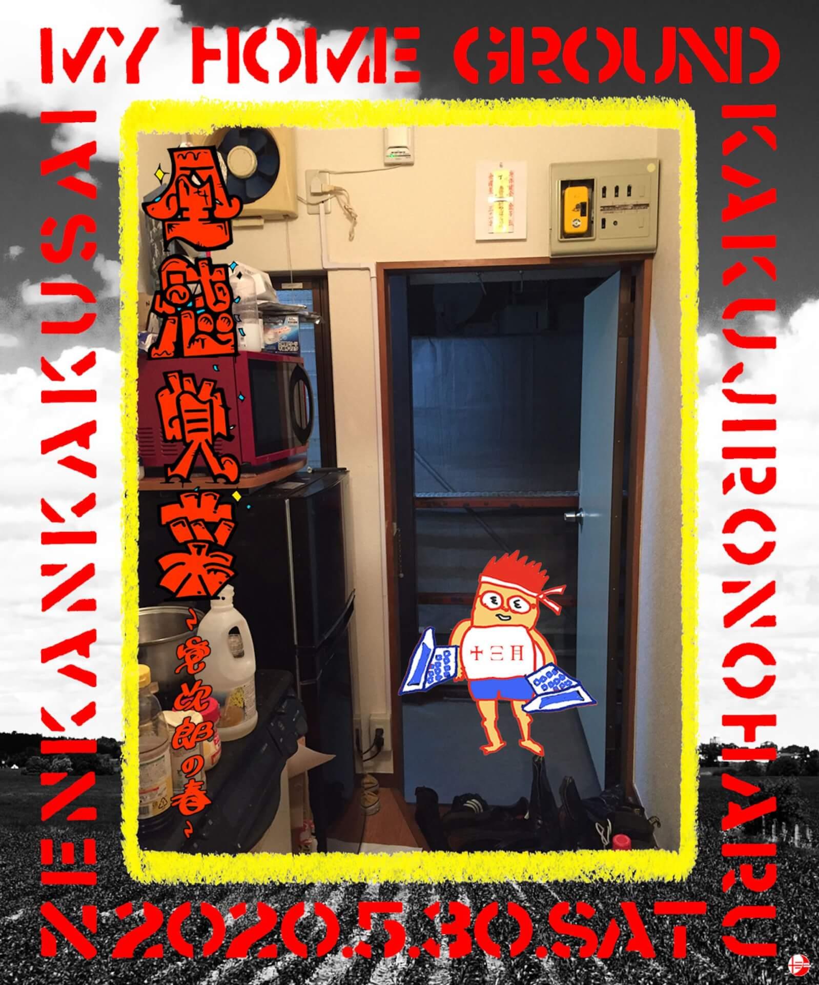 〈十三月〉が農園に挑戦する「全感覚菜」をスタート!石原ロスカルの30時間ドラムマラソンにGEZANも出演 ac200507_zenkankakusai_01