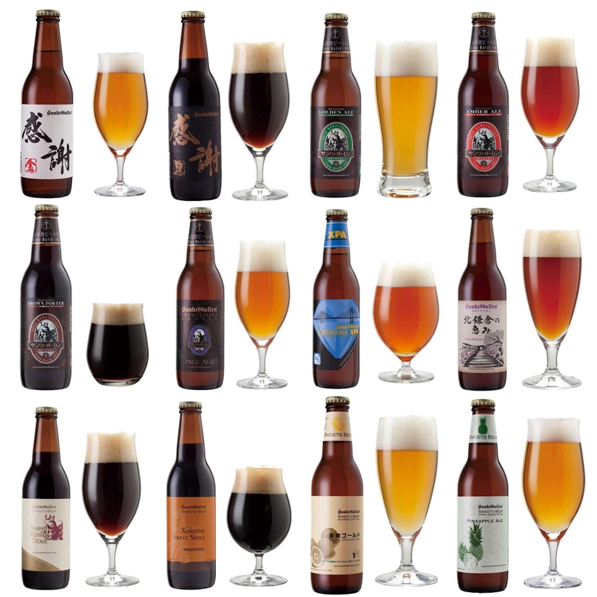 フルーツビールやクラフトビールが最大15%割引に!サンクトガーレンによる宅飲み応援キャンペーンが5月末まで延長決定 gourmet200507_sanktgallen_10-1920x1920