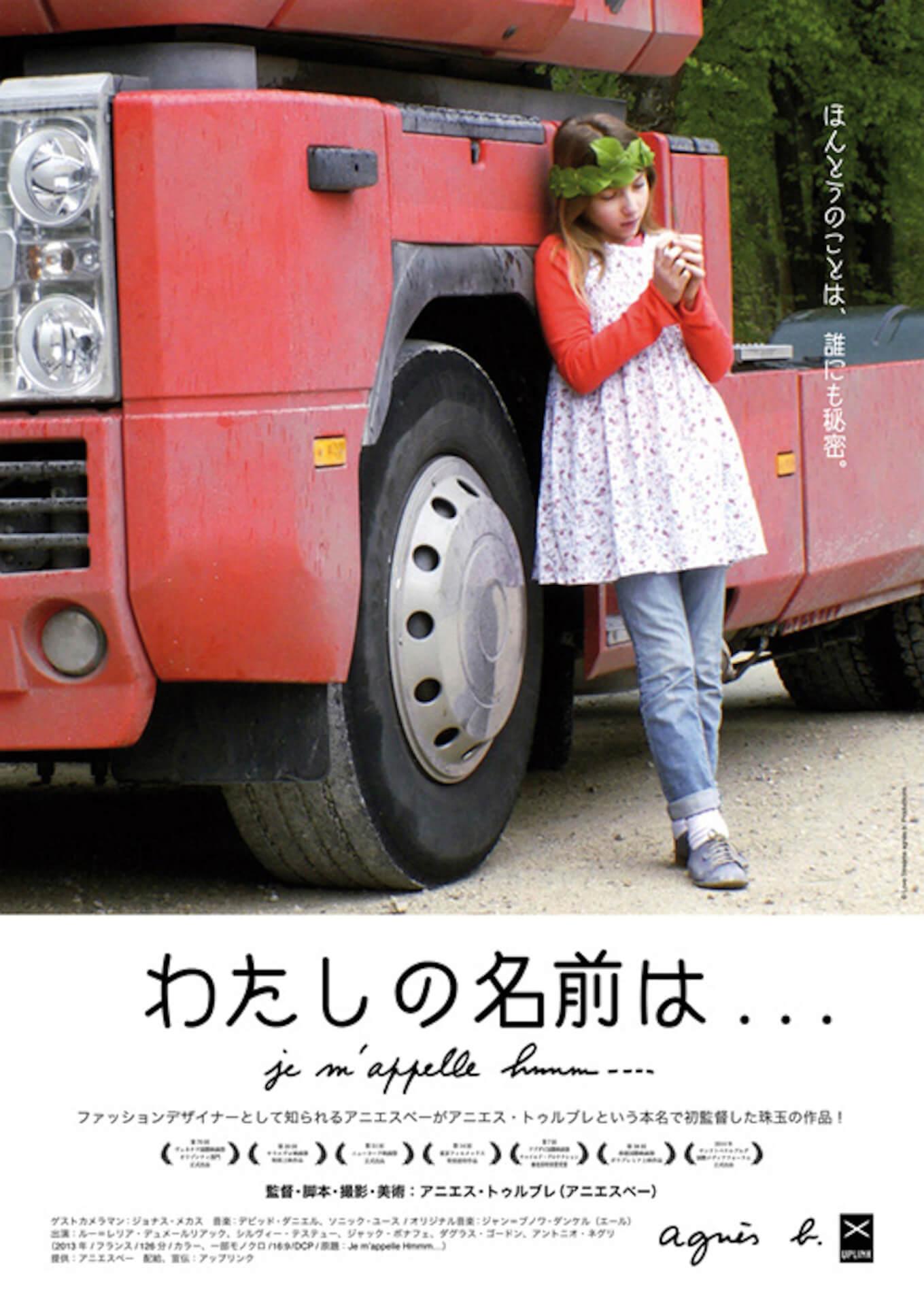 UPLINKのオンライン映画館にて、アニエス・ベー初監督作『わたしの名前は…』が10日間限定で全世界無料配信決定! film200507_uplink_agnesb_1