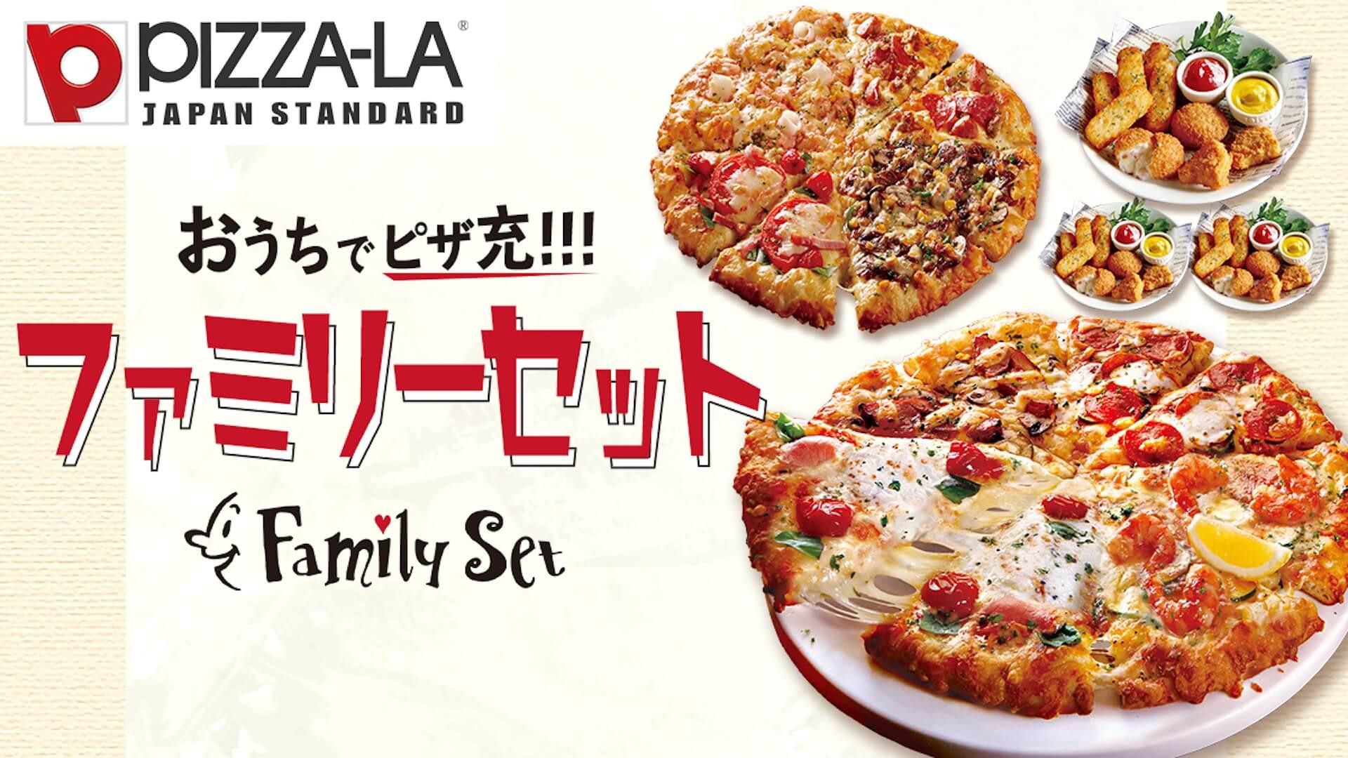おうちでピザ充しよう!ピザーラから春の大人気新作ピザとサイドメニューがセットになった『ファミリーセット』が登場 gourmet200507_pizzala_01