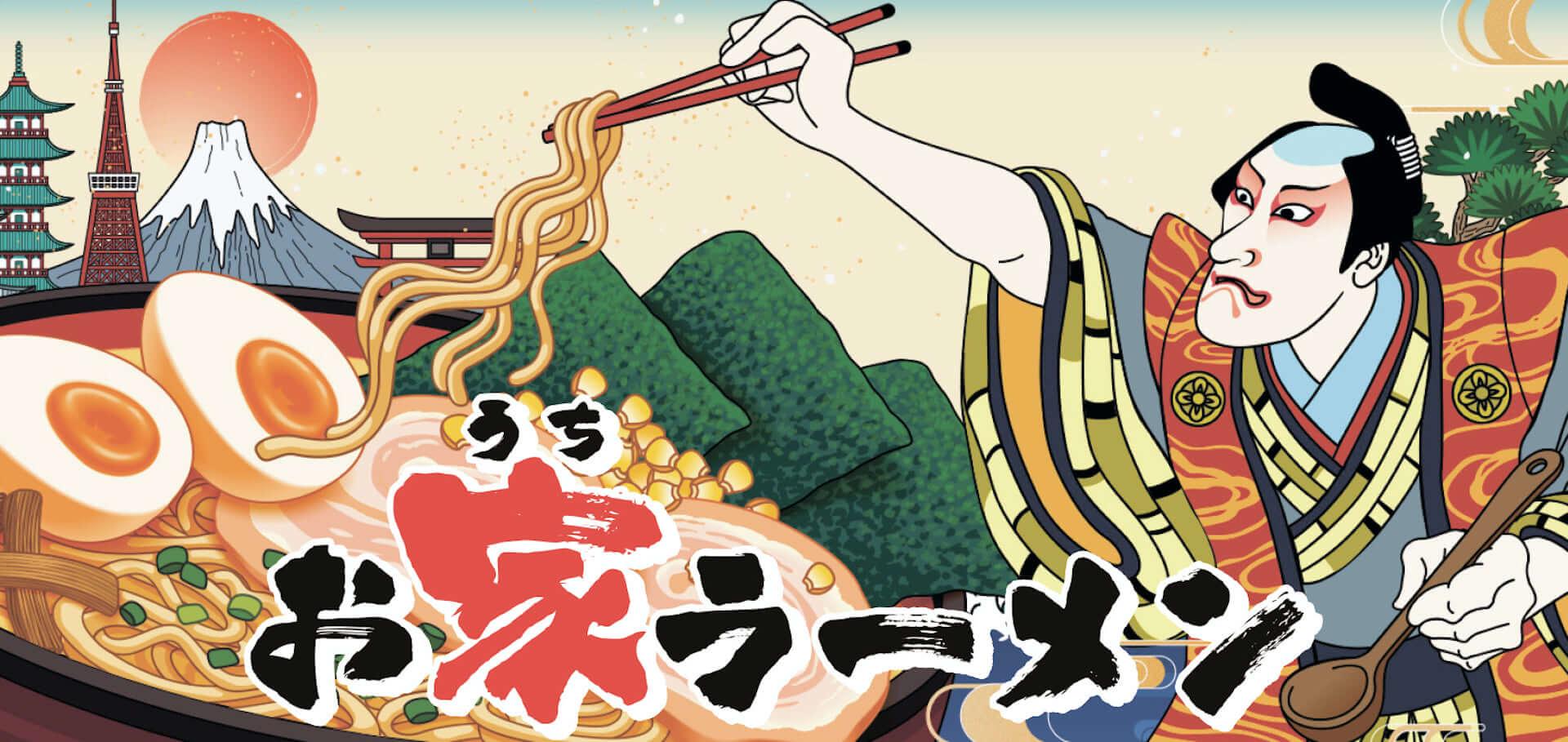 六厘舎のつけめんがオンラインで復活!新オープンのラーメン通販サイト「お家ラーメン」に人気の8店舗がラインナップ gourmet200508_ouchi_ramen_1-1920x909
