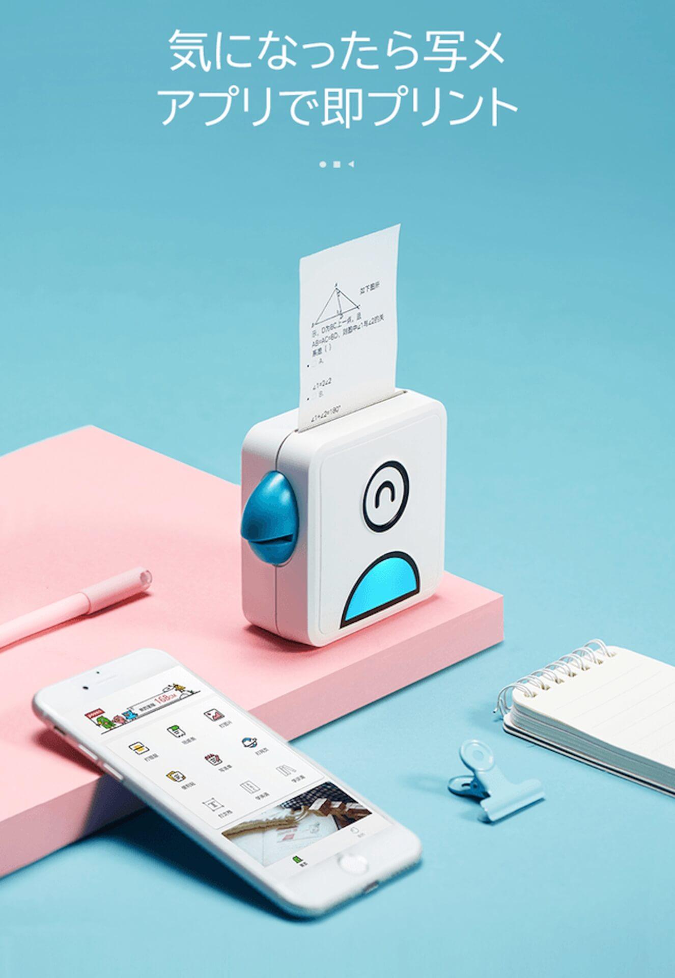 スマホのメモや写真を簡単印刷!クラウドファンディングで990万円を達成した手のひらサイズのスマートプリンターが販売開始 tech200508_poooli_04