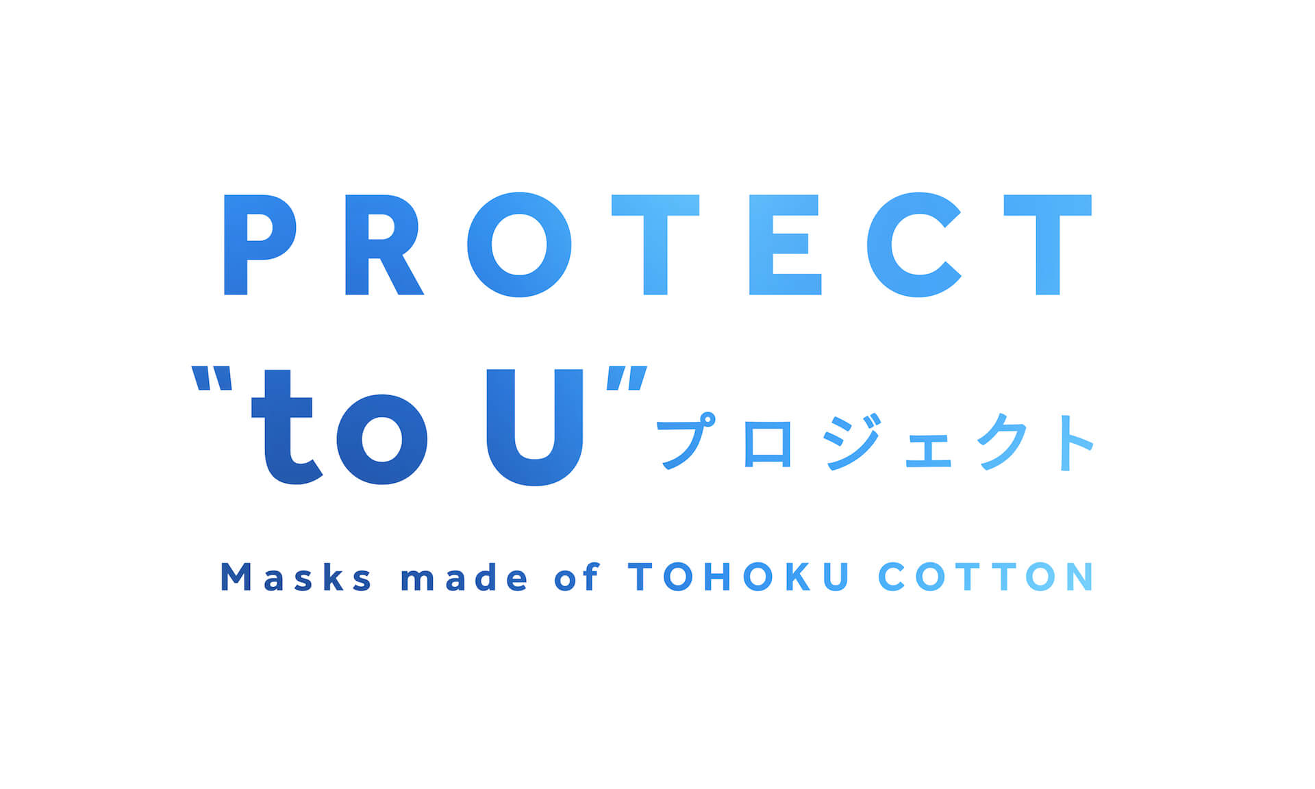 "Bank Band with Salyuが「to U」のリモートセッションバージョンの映像を公開 ap bankがマスク支援プロジェクト「PROTECT ""to U""」を始動 music200508_bankband_1"
