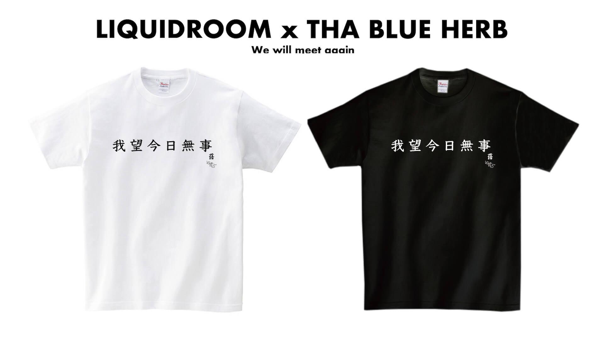 LIQUIDROOMとアーティストによるこの2020年を刻むドネーションT-shirtsシリーズに、THA BLUE HERBが参加決定!受注販売開始!! music200508-liquidroom-tha-blue-herb-1