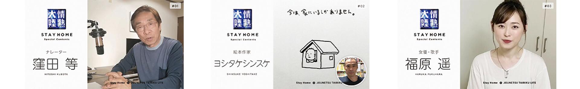 『情熱大陸』公式YouTubeチャンネル「情熱大陸 LITE」がスタート!オリジナル番組やSTAY HOME特別企画も video200511_jounetsutairiku_lite_02