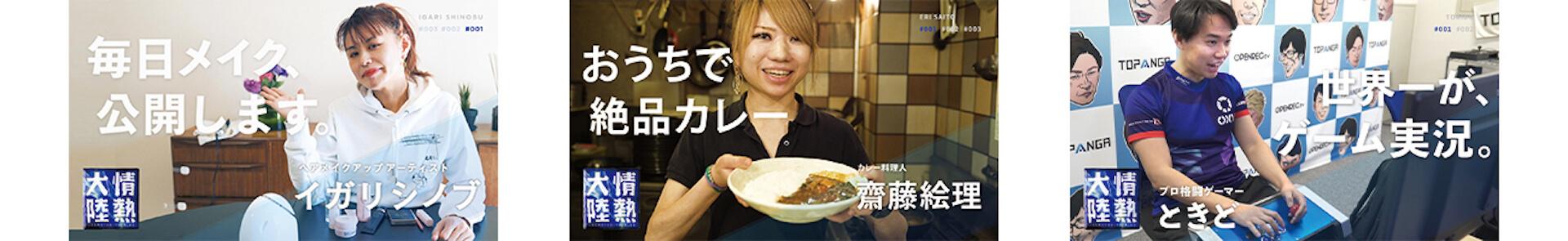 『情熱大陸』公式YouTubeチャンネル「情熱大陸 LITE」がスタート!オリジナル番組やSTAY HOME特別企画も video200511_jounetsutairiku_lite_03