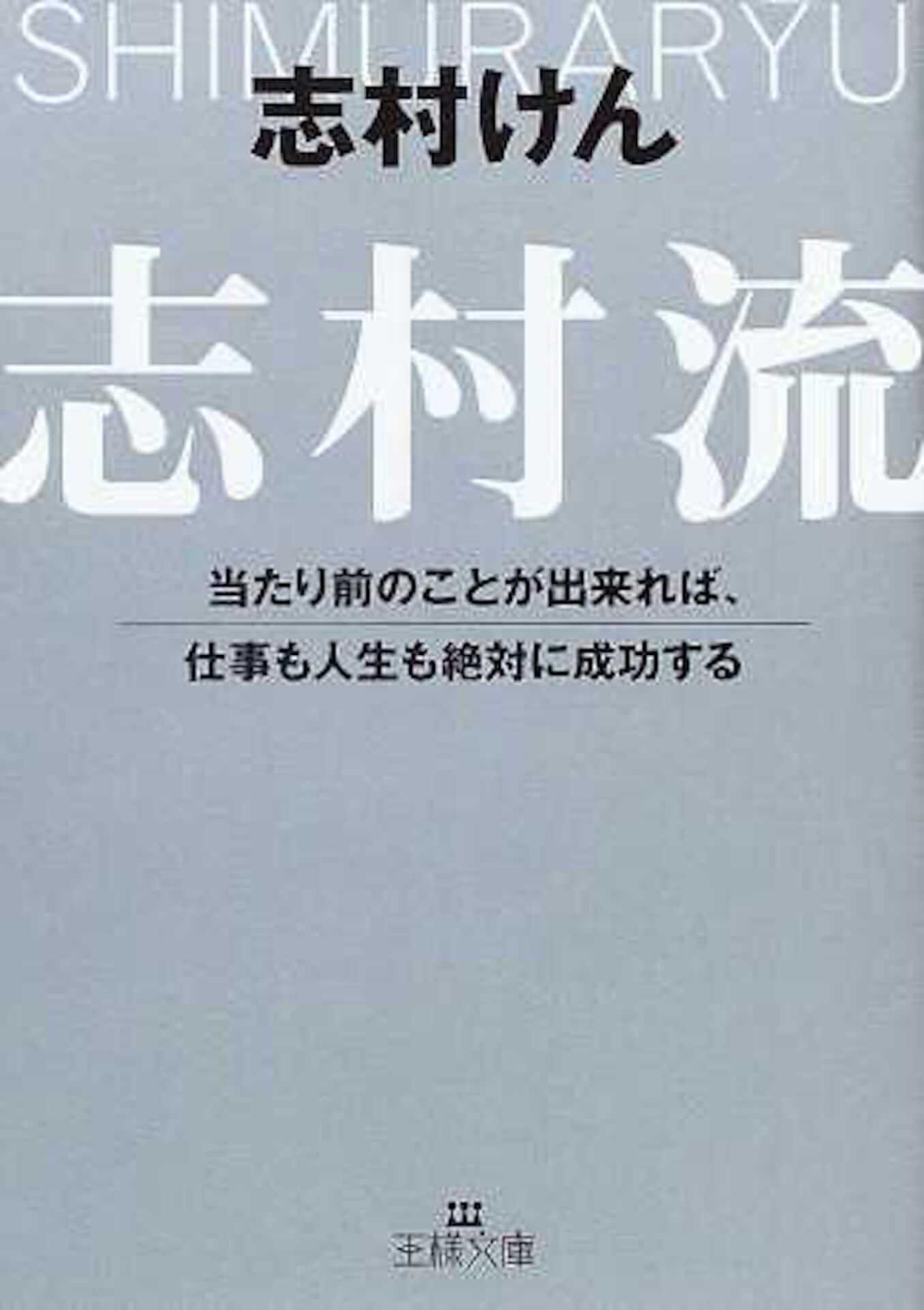 小説『ペスト』や『あつまれどうぶつの森』攻略本、志村けんのビジネス書がランクイン!honto4月の月間ランキングが発表 ac200511_honto_04