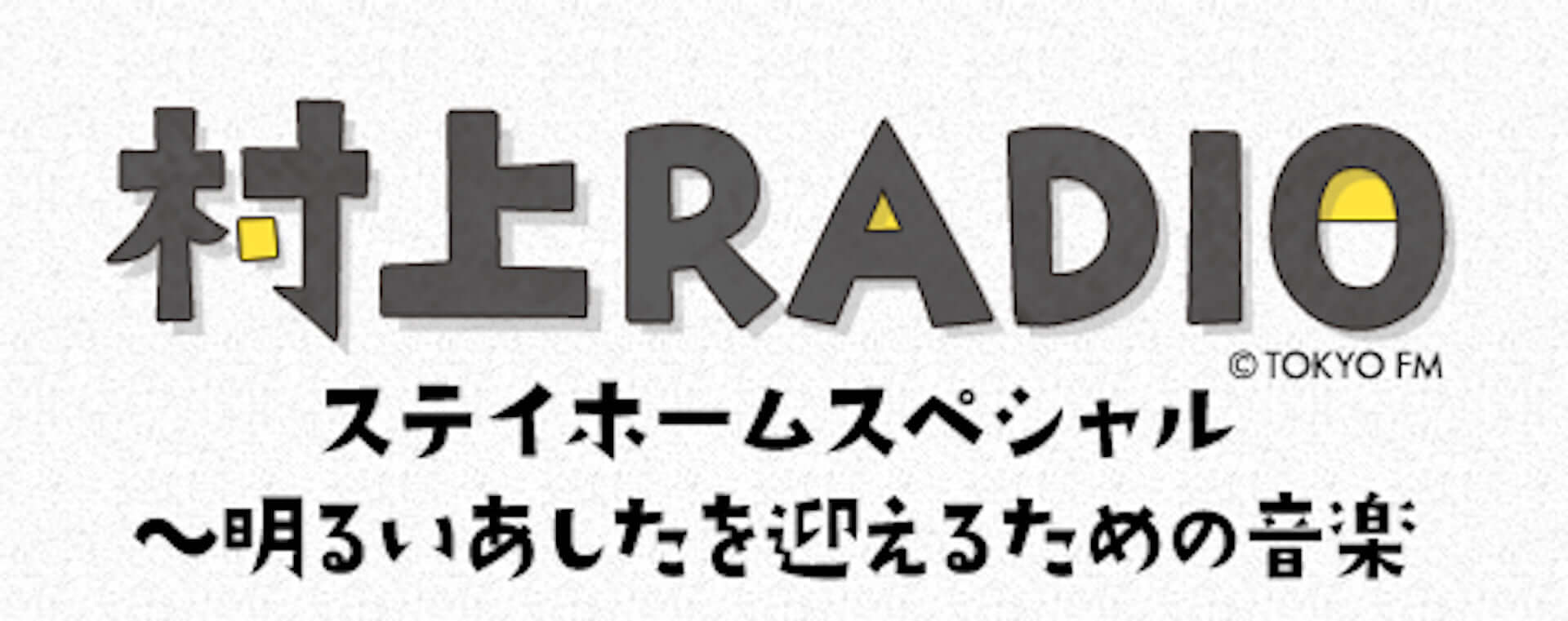 """DJ村上春樹の『村上RADIO』緊急特番が放送決定!村上「""""明日をあかるく迎えるための歌""""を集めた番組ができれば」 art200511_murakamiharuki_radio_1-1920x761"""