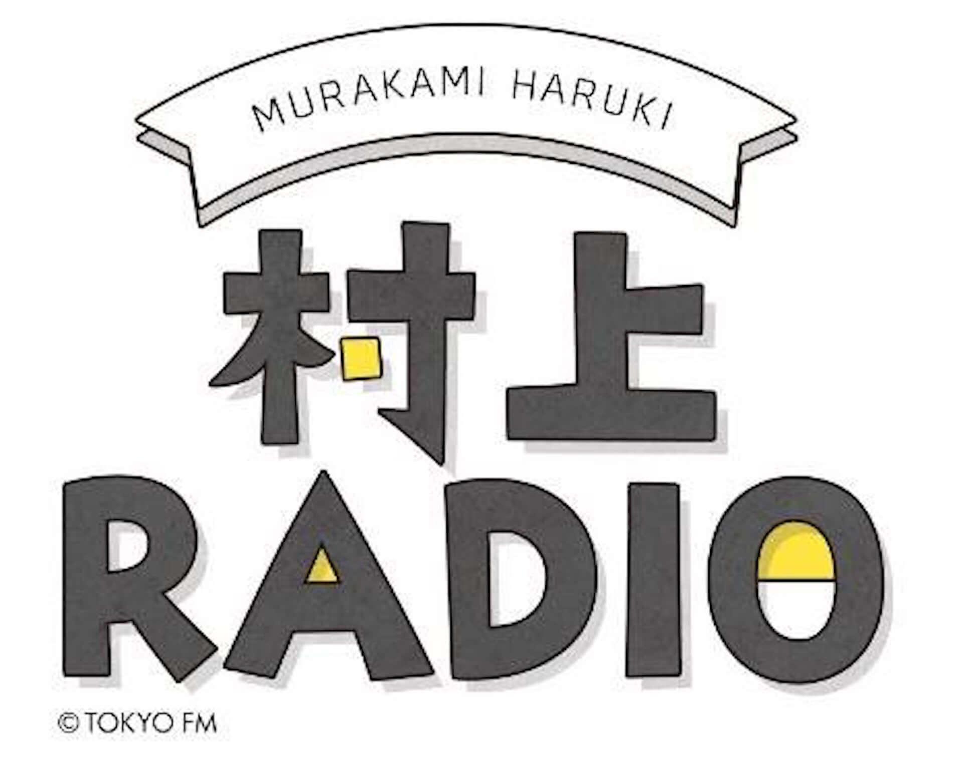 """DJ村上春樹の『村上RADIO』緊急特番が放送決定!村上「""""明日をあかるく迎えるための歌""""を集めた番組ができれば」 art200511_murakamiharuki_radio_2-1920x1529"""