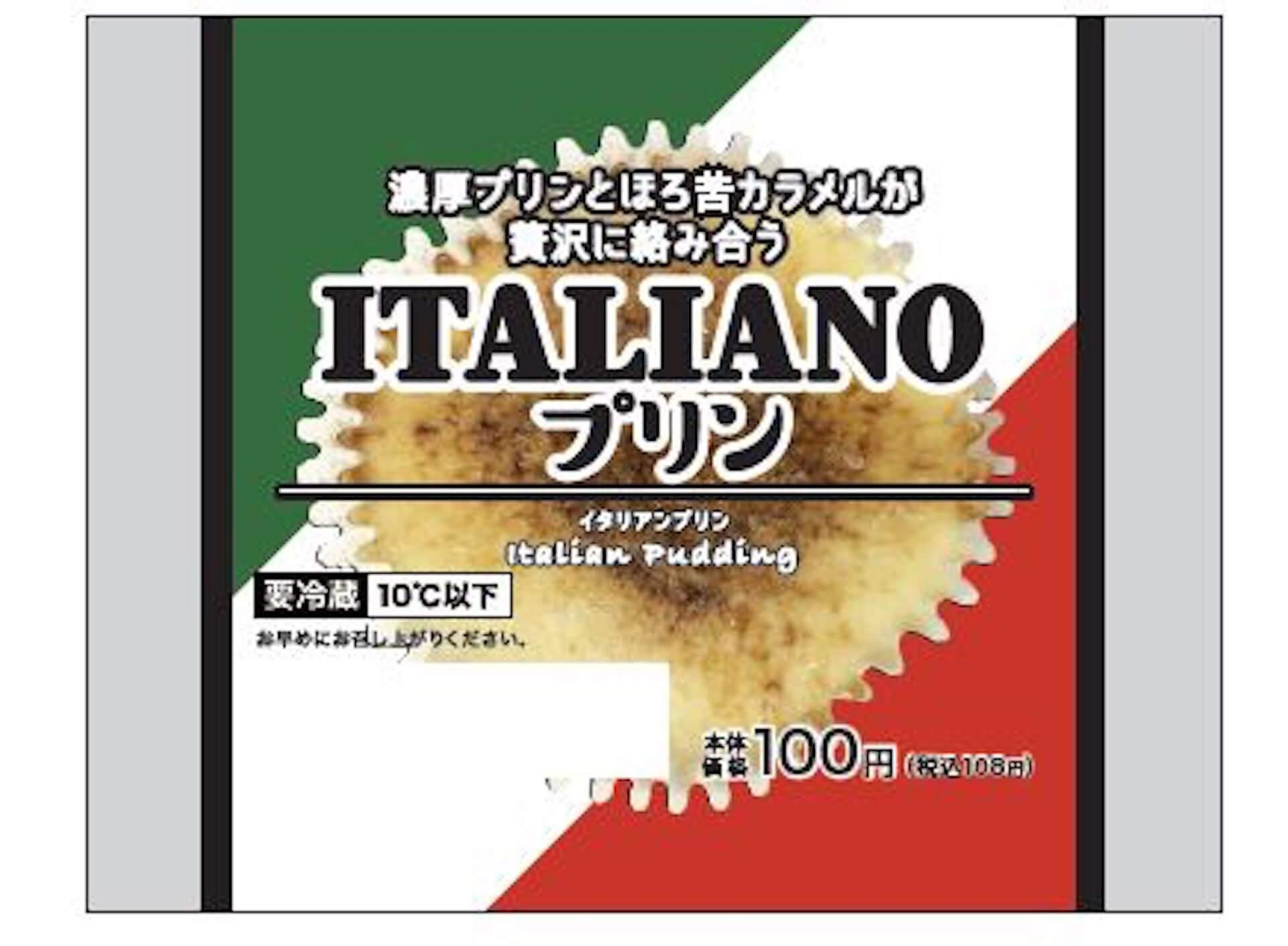 タピオカの次はプリン!ローソンストア100から話題の固いプリン『ITALIANOプリン(イタリアーノプリン)』が登場 gourmet200511_italianopuding_02